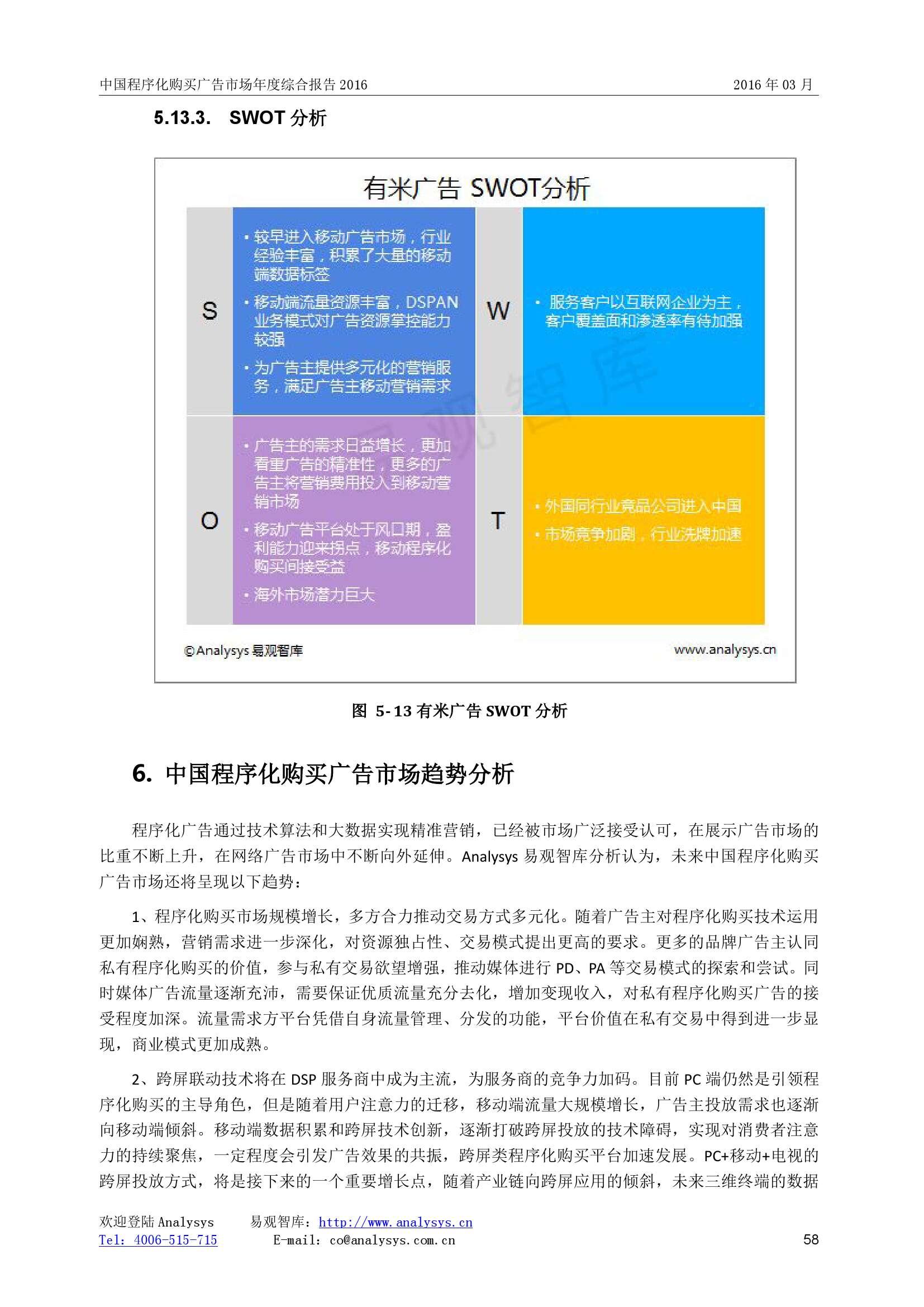 中国程序化购买广告市场年度综合报告2016_000058