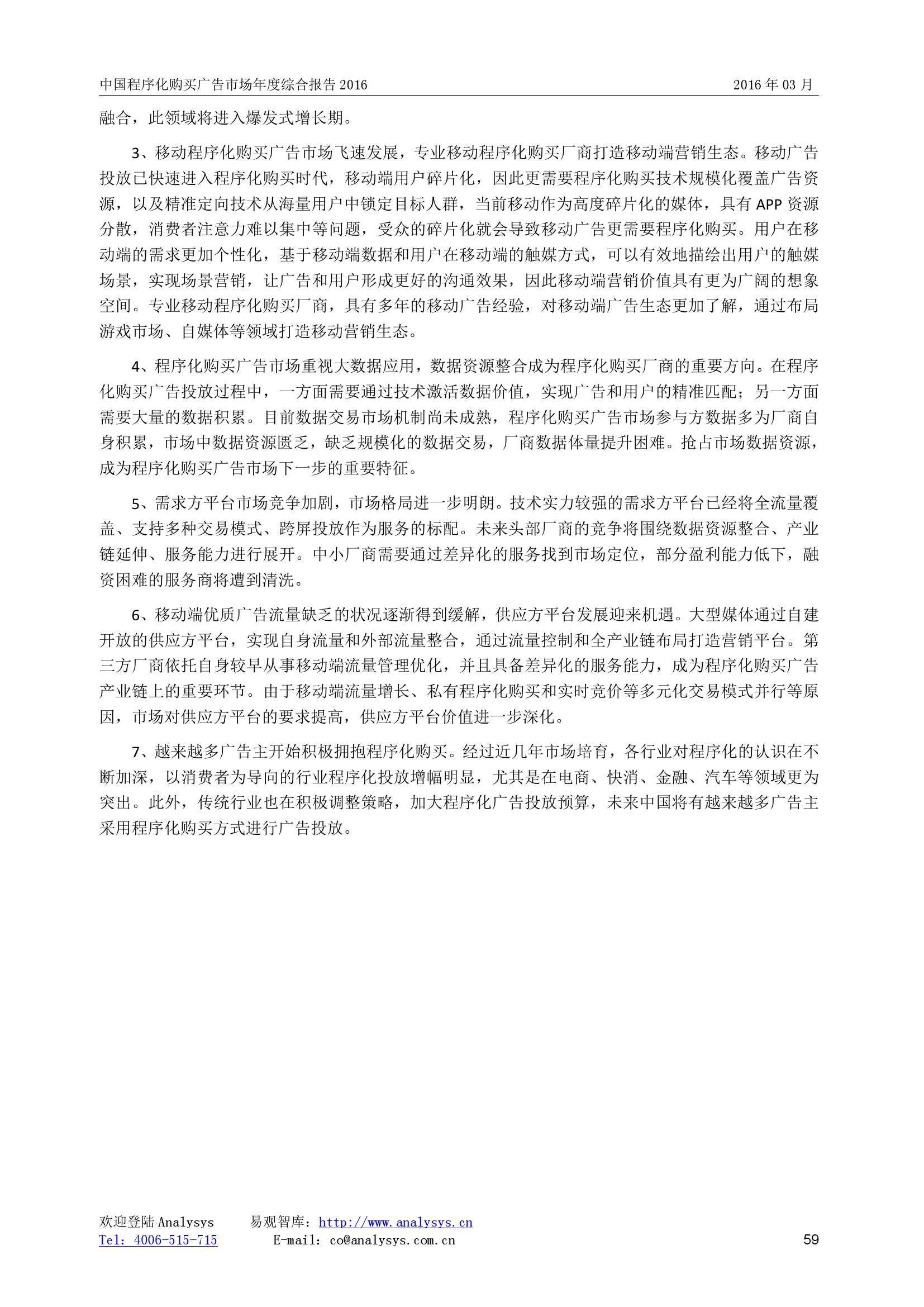 中国程序化购买广告市场年度综合报告2016_000059