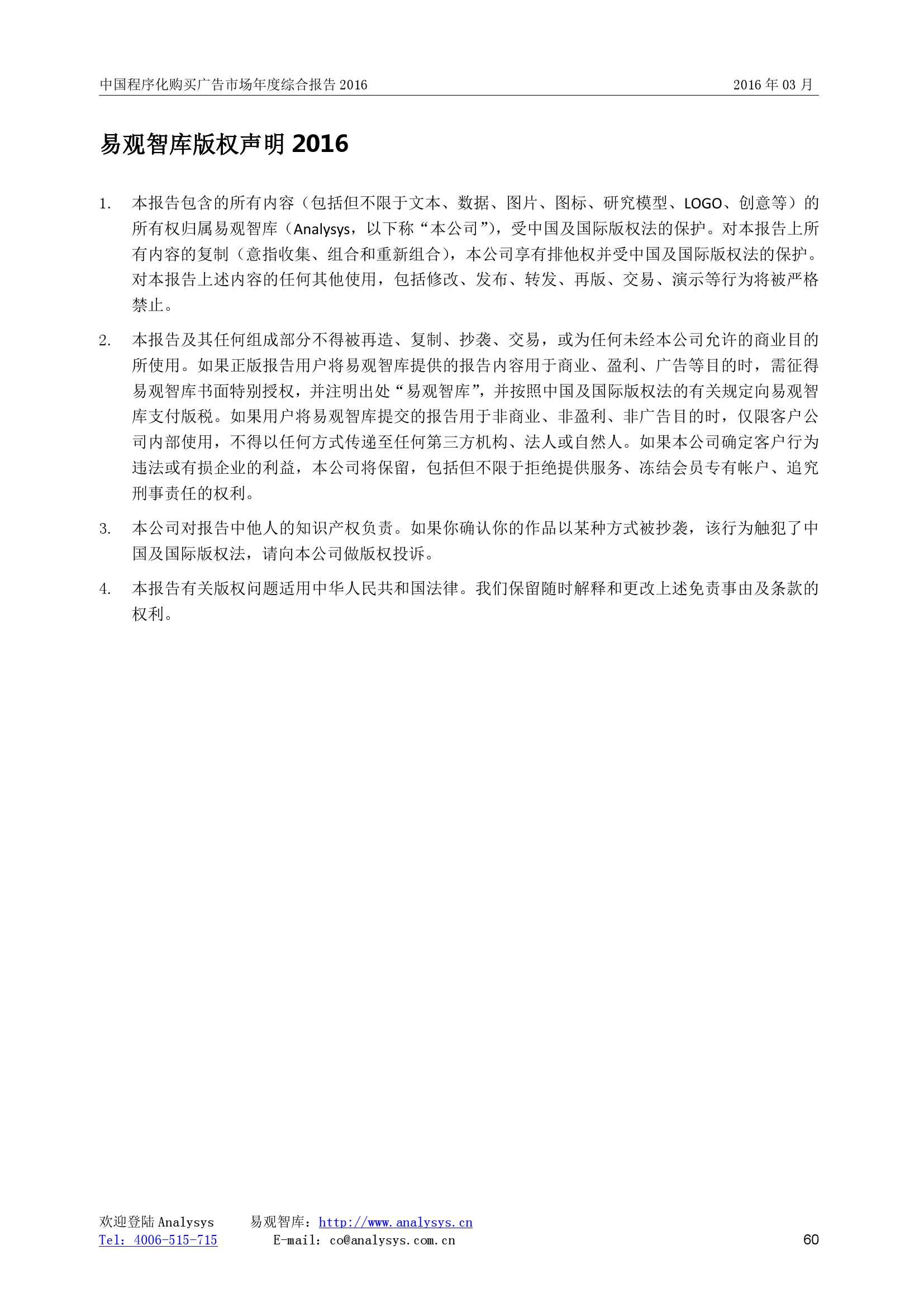 中国程序化购买广告市场年度综合报告2016_000060