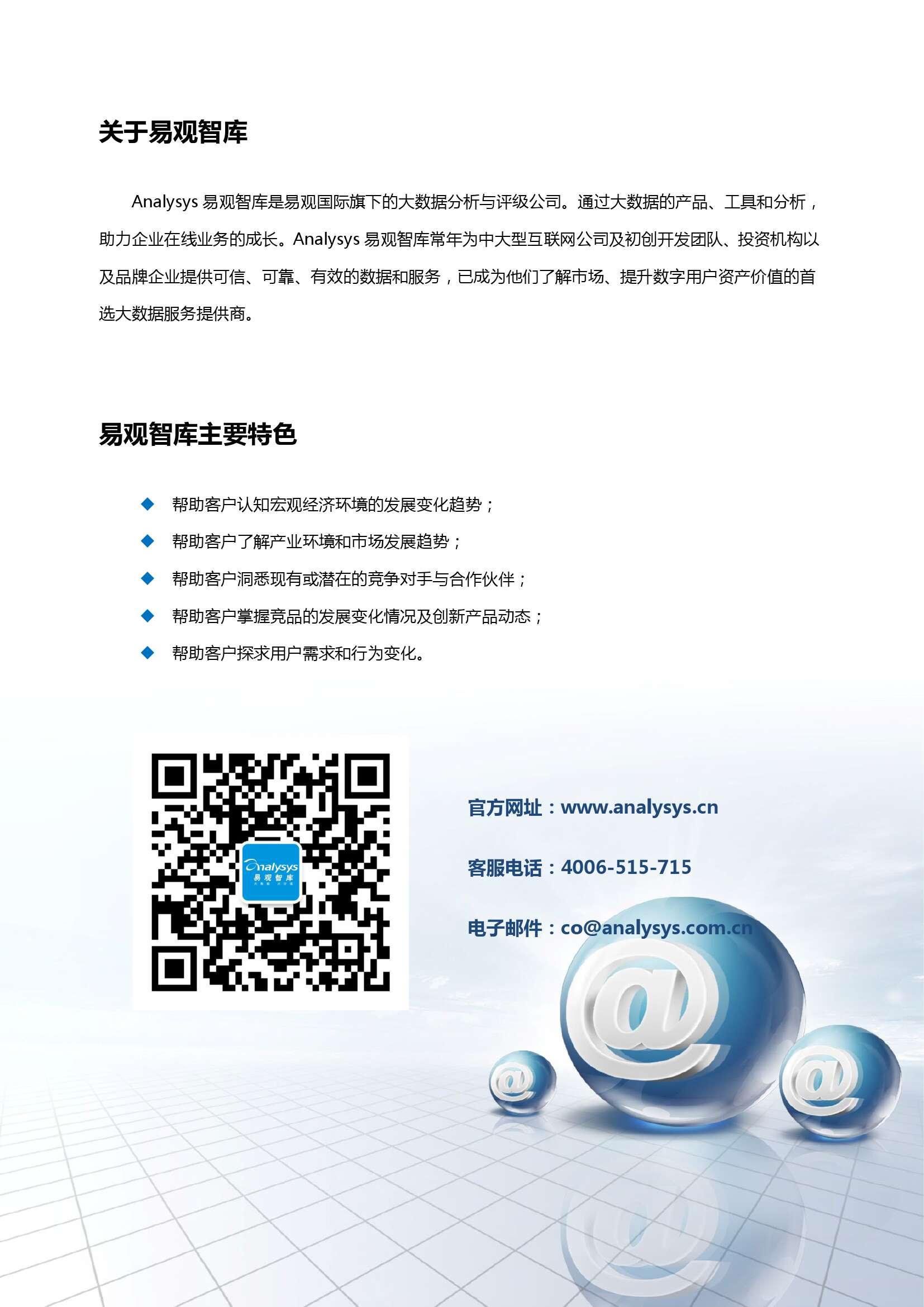中国程序化购买广告市场年度综合报告2016_000061