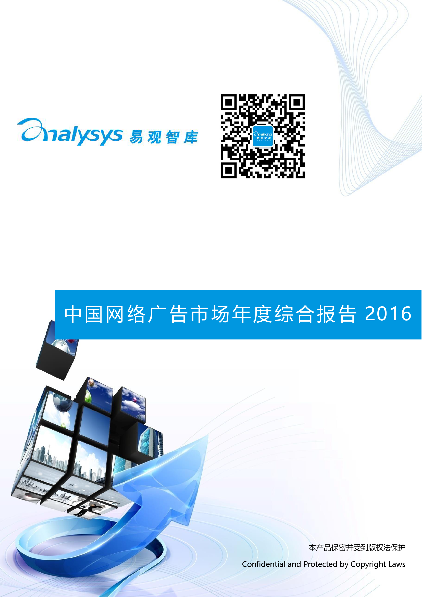 中国网络广告市场年度综合报告2016_000001