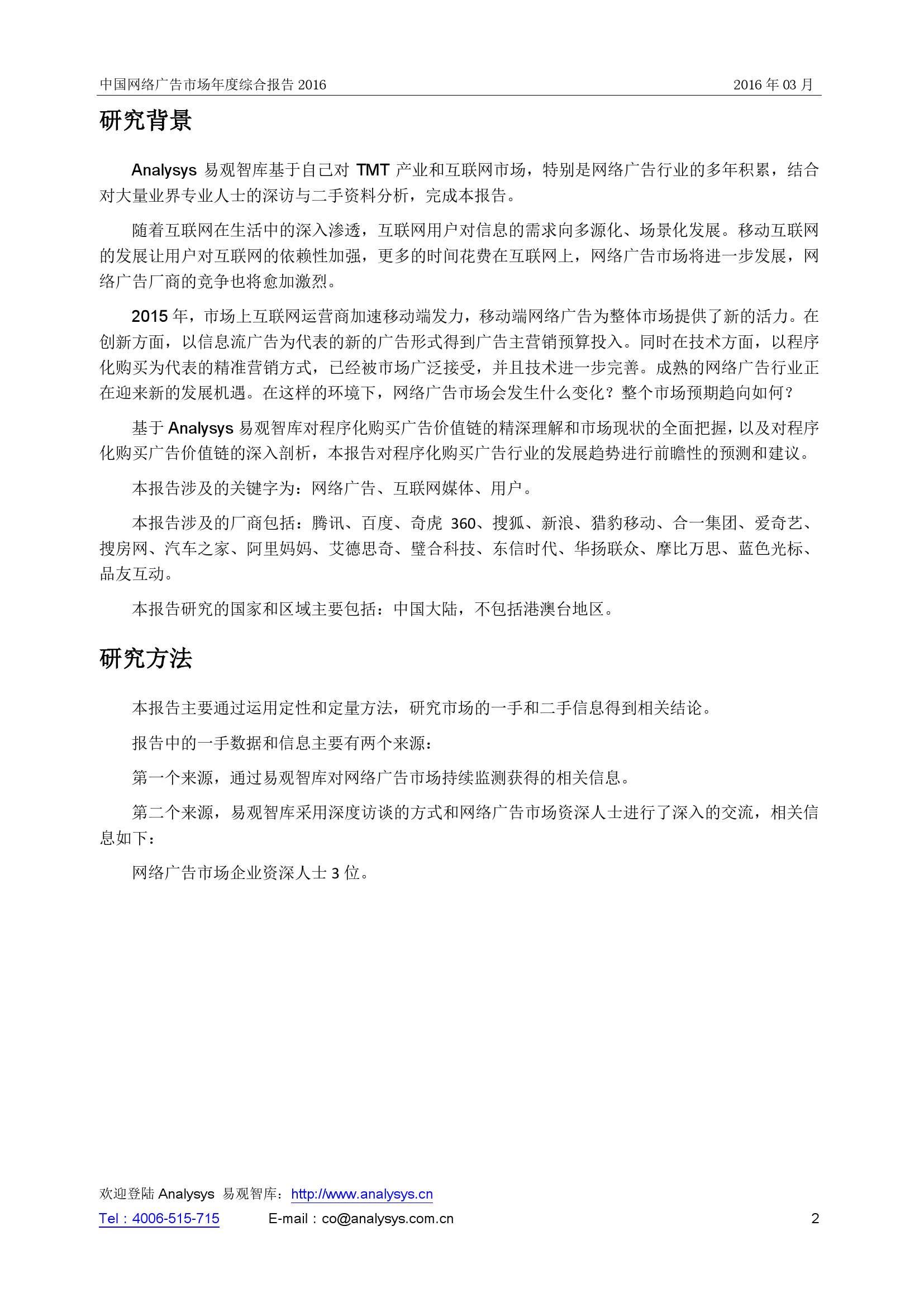 中国网络广告市场年度综合报告2016_000002