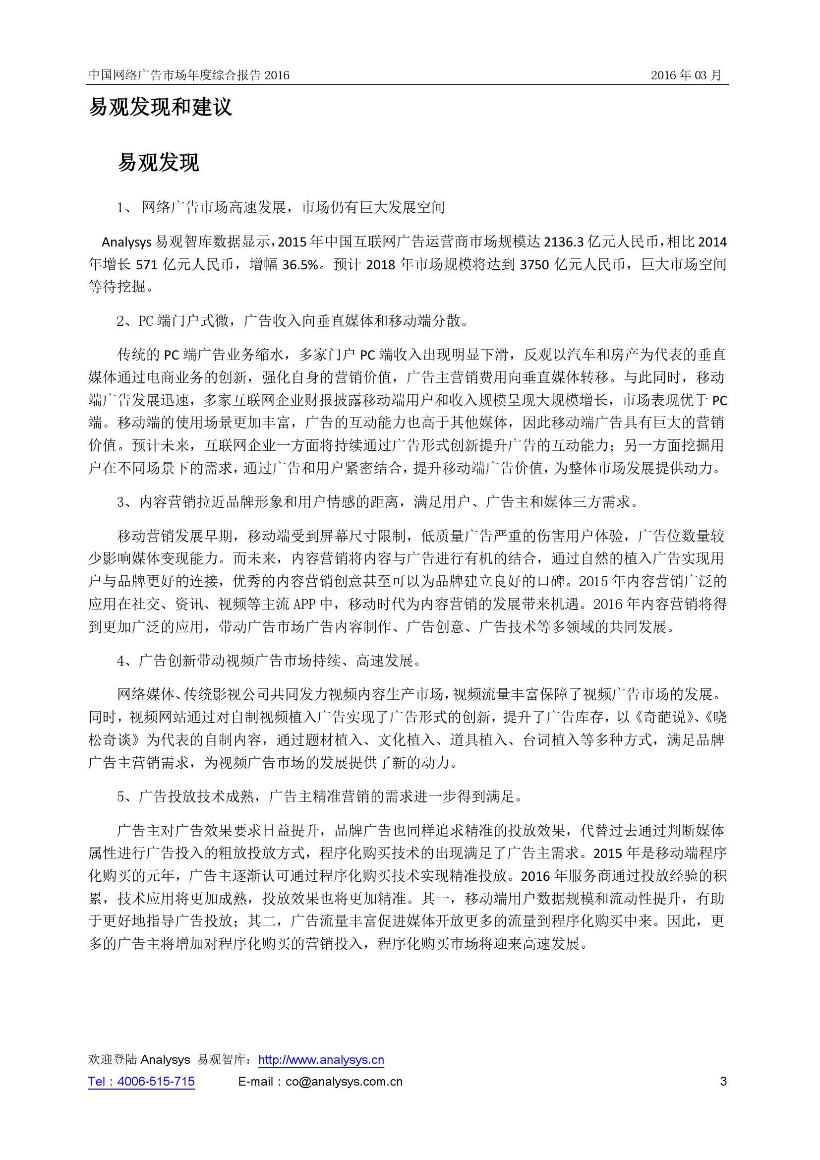 中国网络广告市场年度综合报告2016_000003