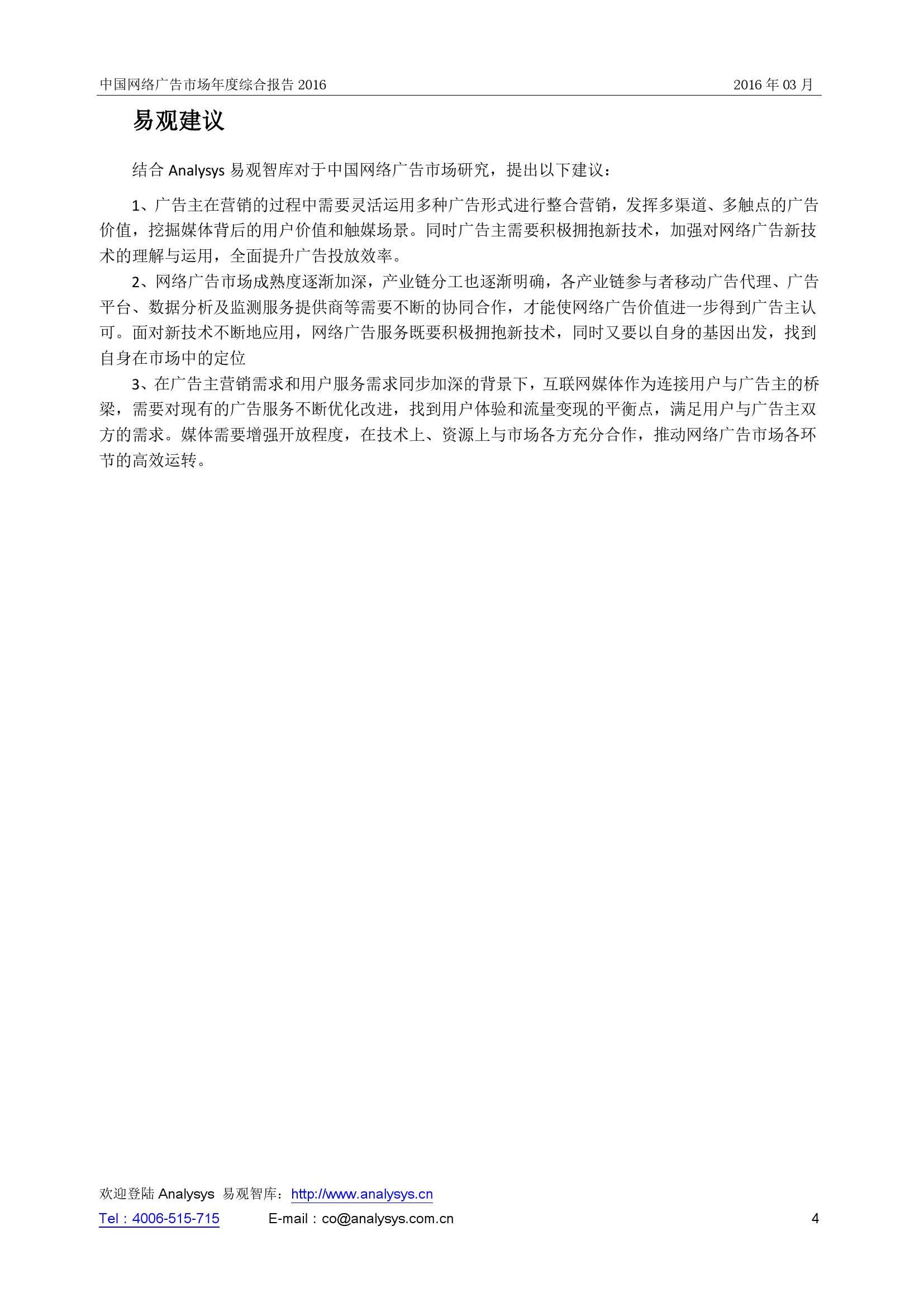 中国网络广告市场年度综合报告2016_000004