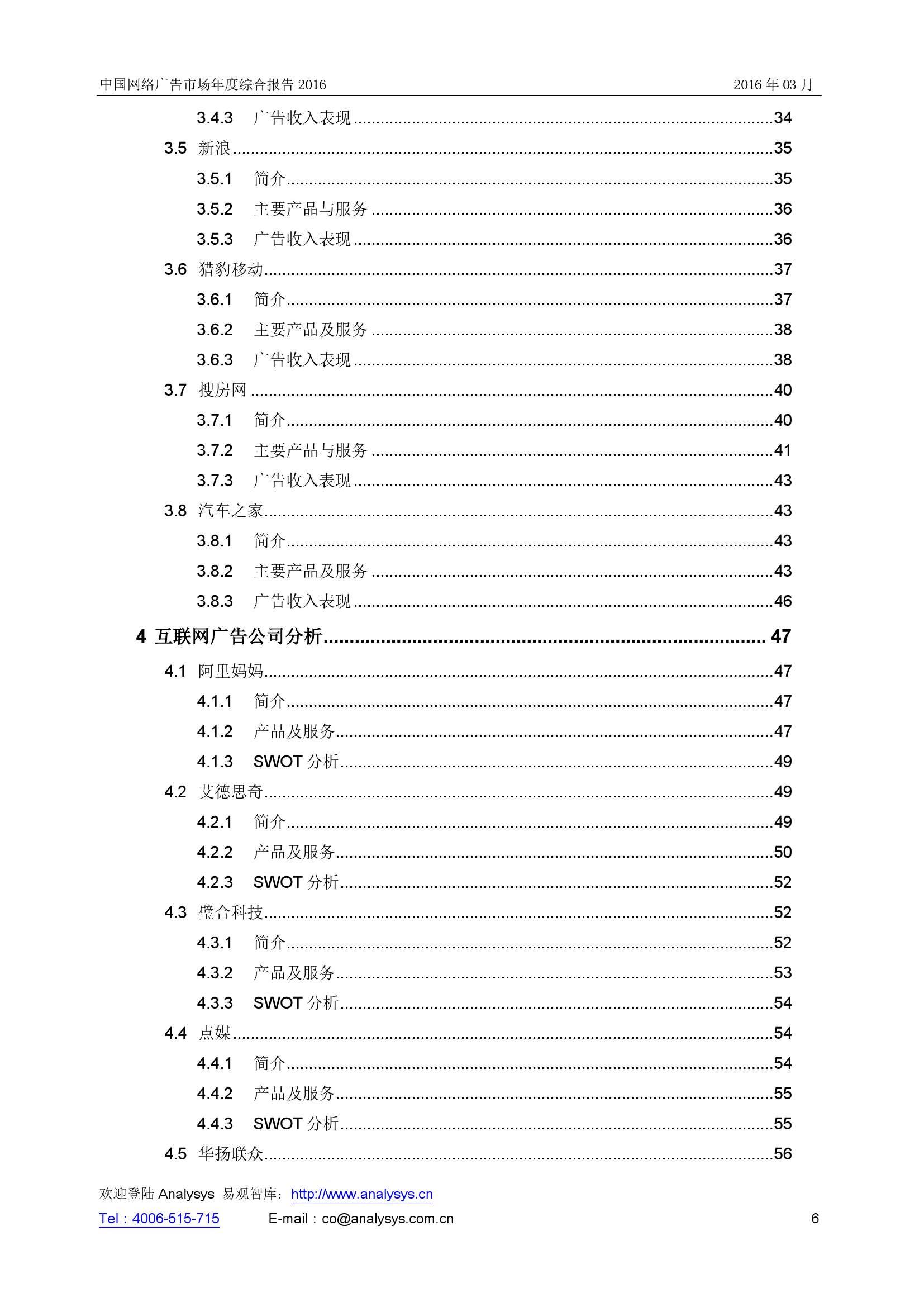 中国网络广告市场年度综合报告2016_000006