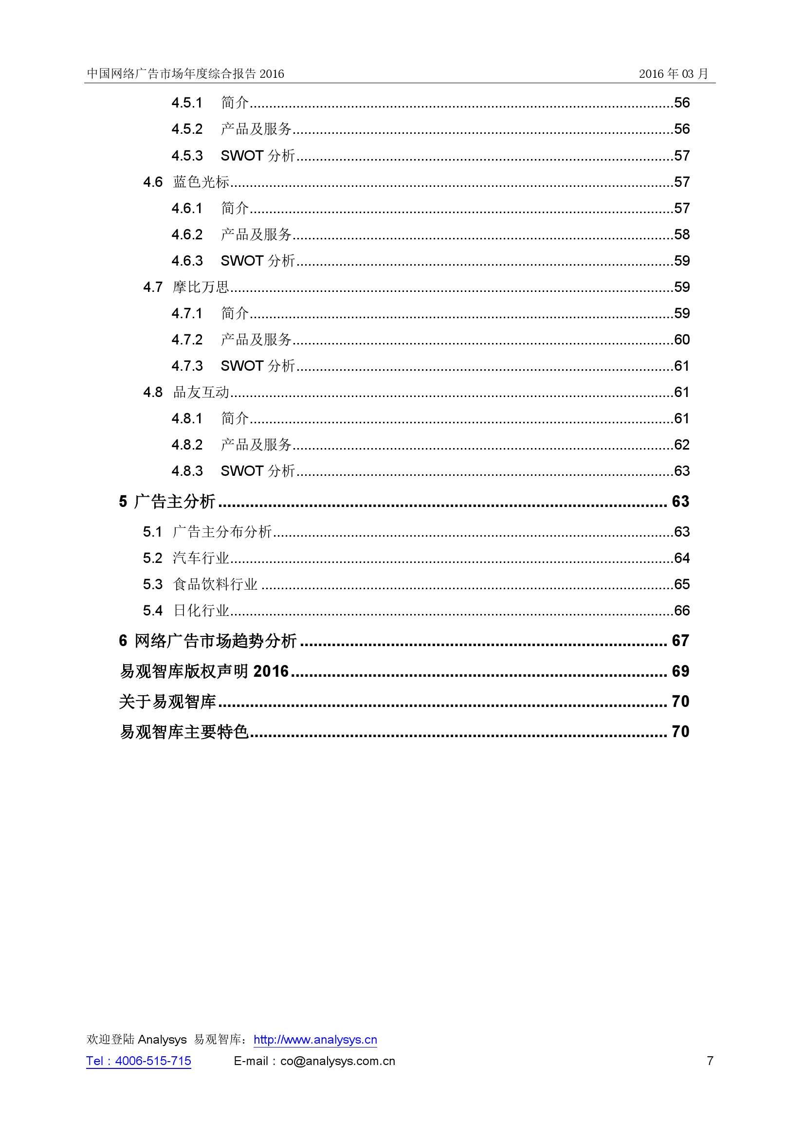 中国网络广告市场年度综合报告2016_000007
