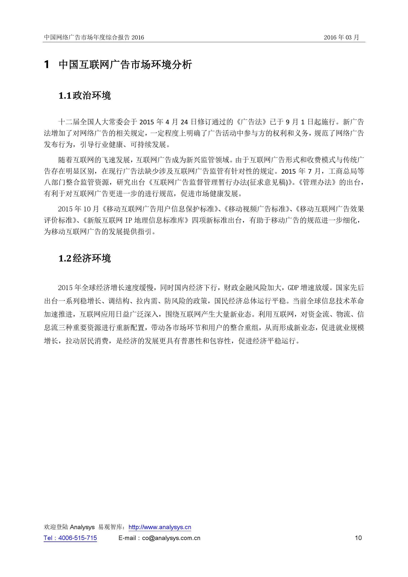中国网络广告市场年度综合报告2016_000010