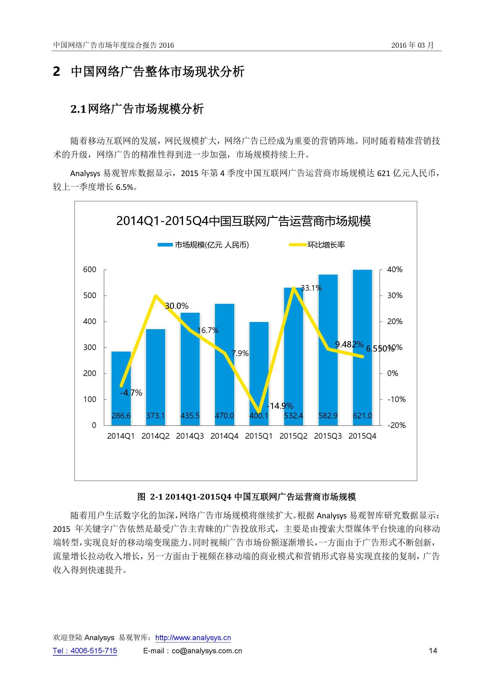 中国网络广告市场年度综合报告2016_000014