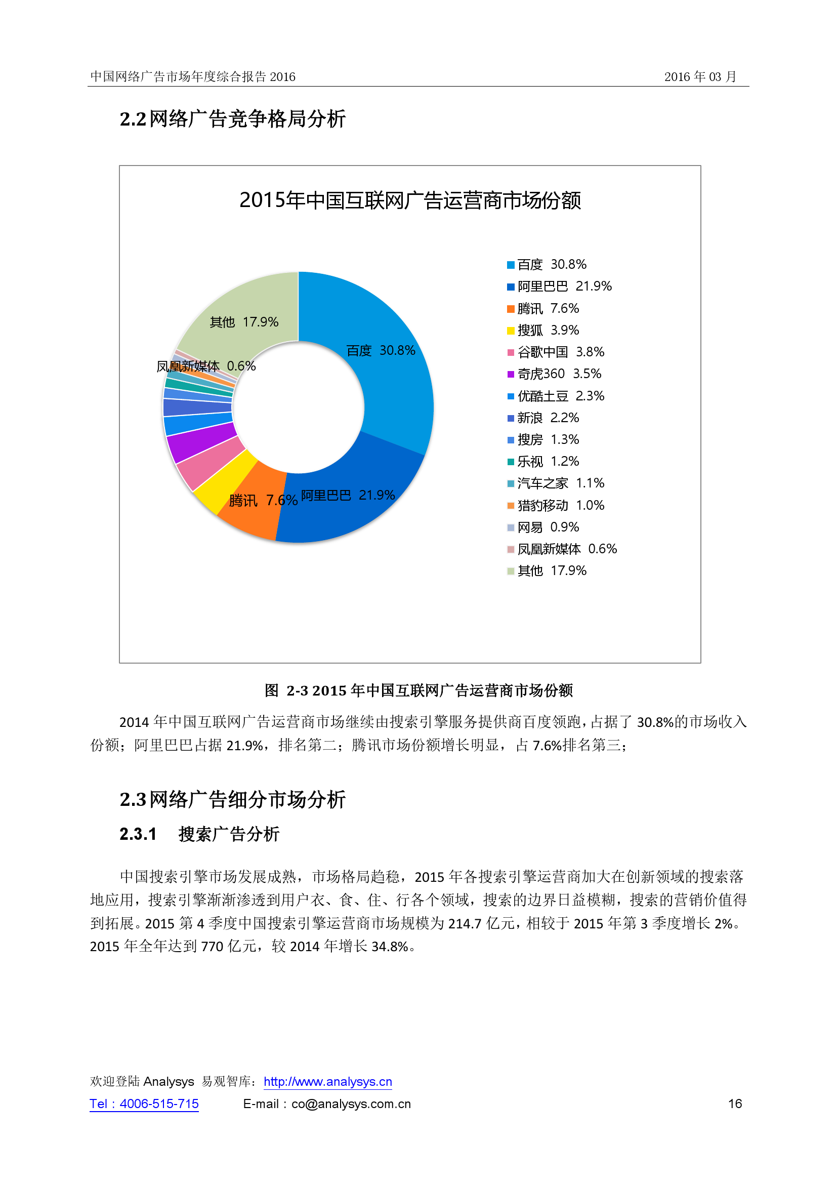 中国网络广告市场年度综合报告2016_000016