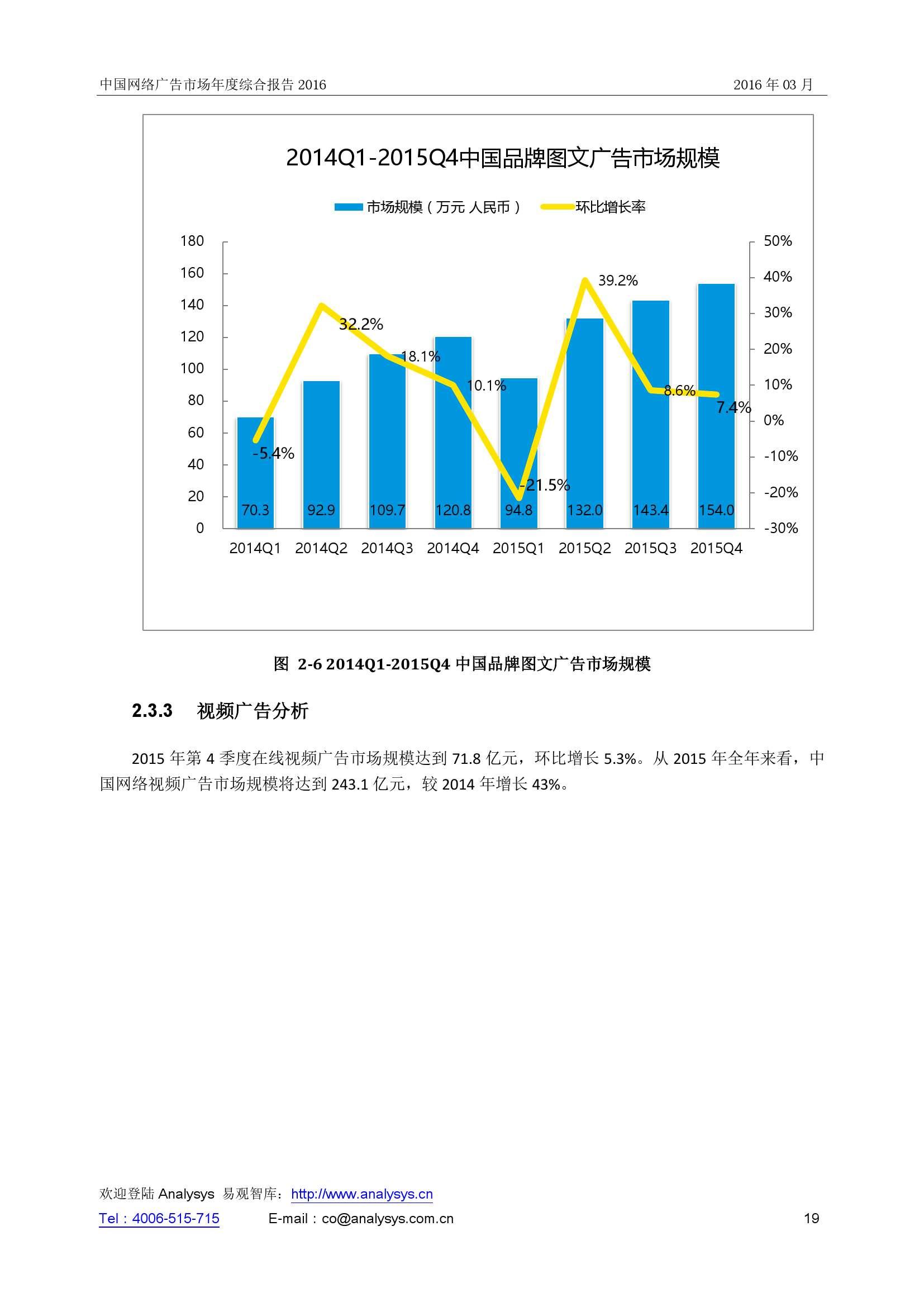 中国网络广告市场年度综合报告2016_000019