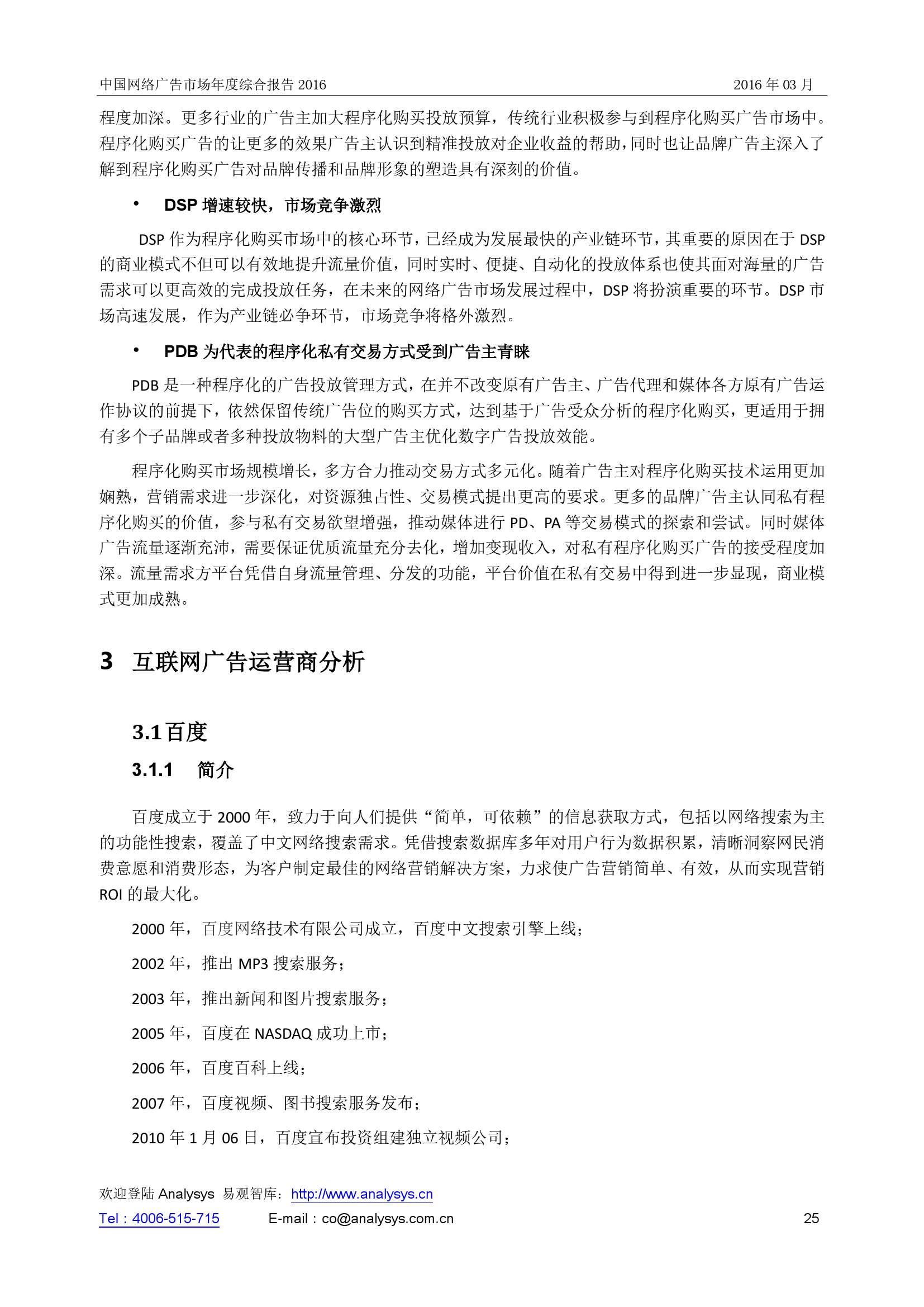 中国网络广告市场年度综合报告2016_000025