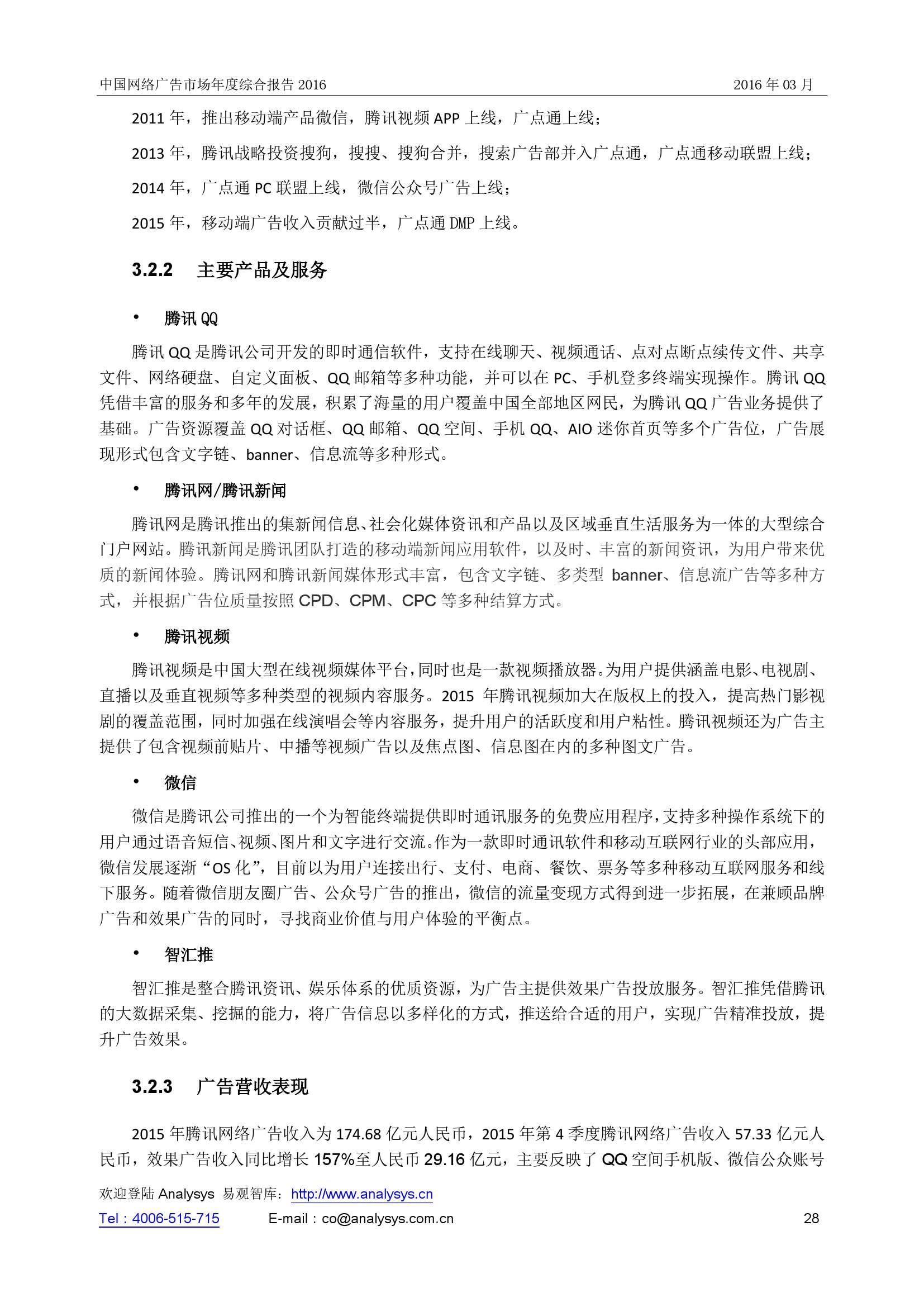 中国网络广告市场年度综合报告2016_000028