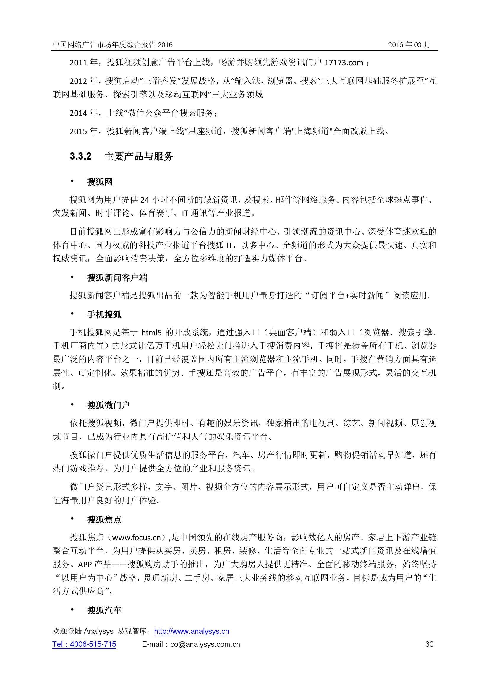 中国网络广告市场年度综合报告2016_000030