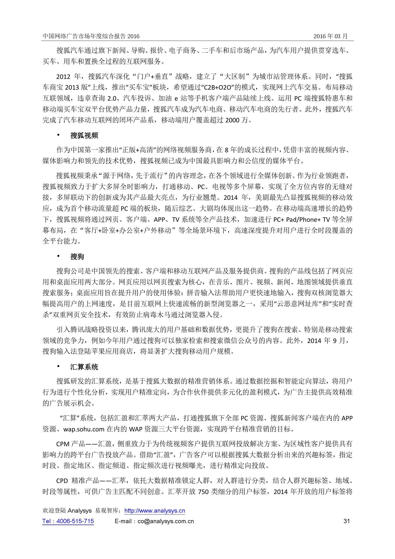 中国网络广告市场年度综合报告2016_000031