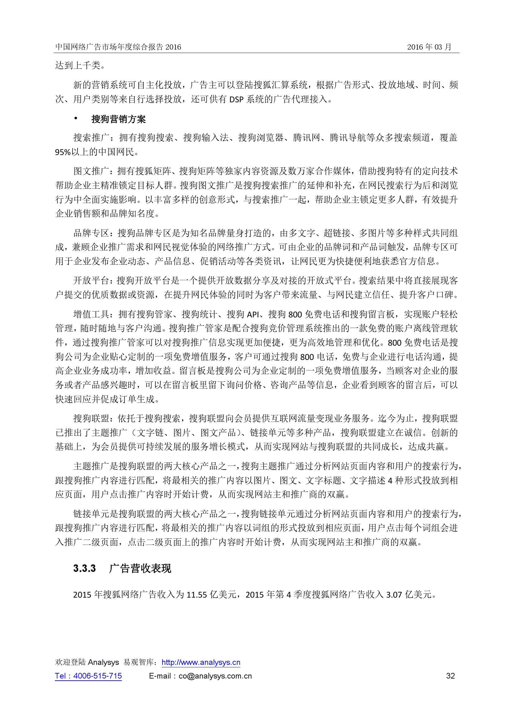 中国网络广告市场年度综合报告2016_000032