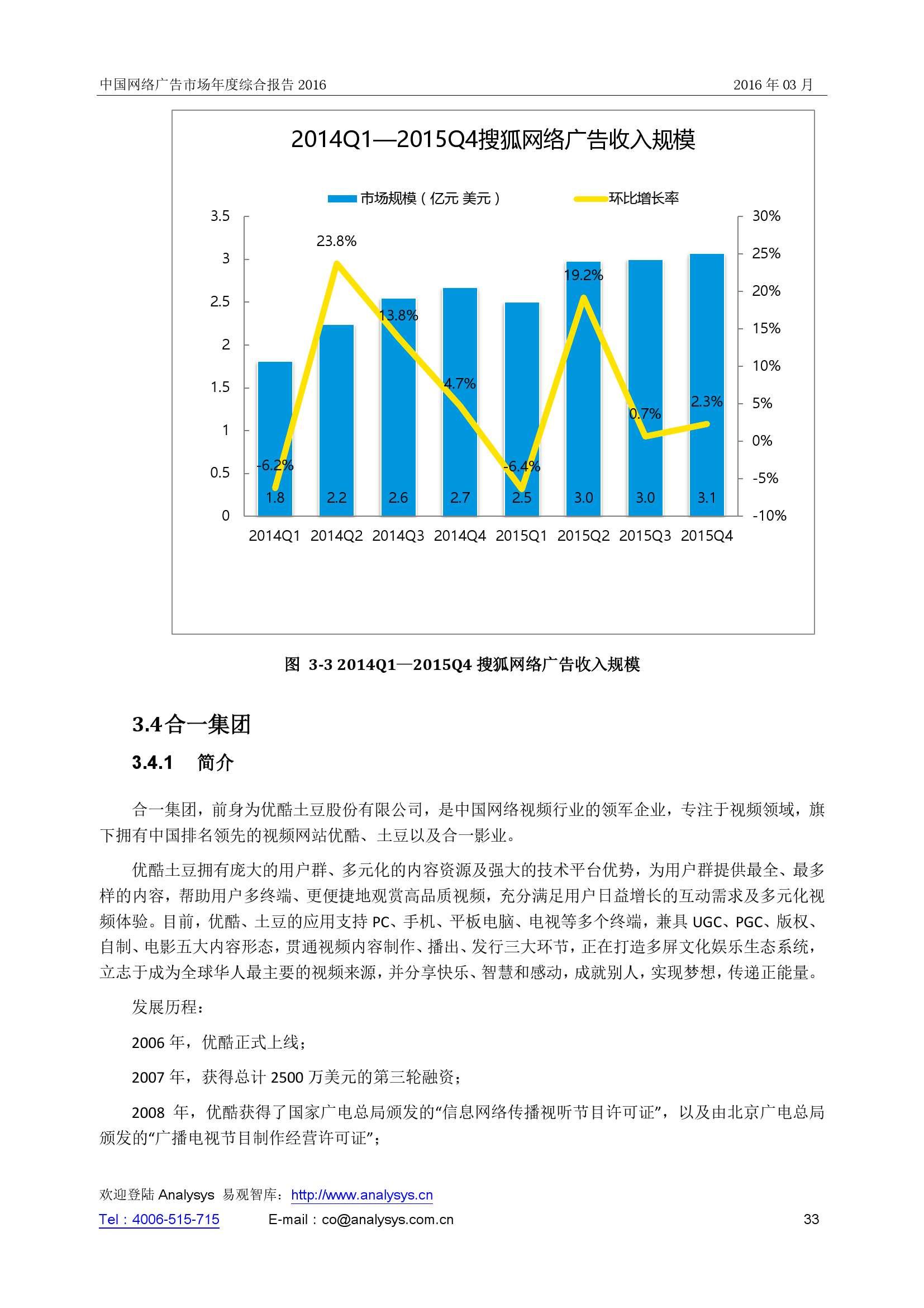 中国网络广告市场年度综合报告2016_000033