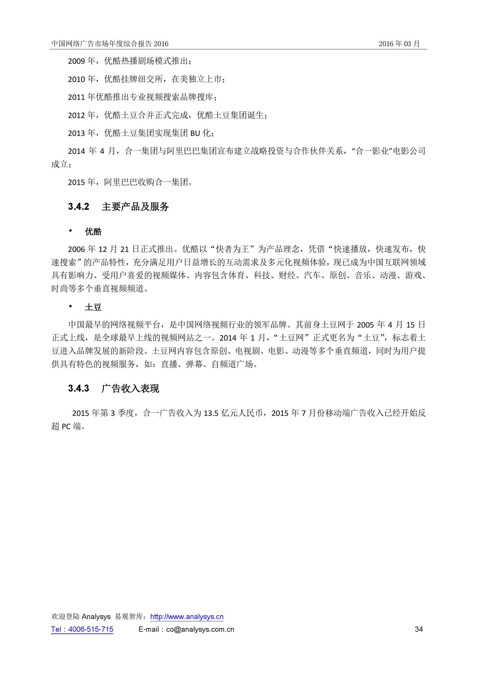 中国网络广告市场年度综合报告2016_000034