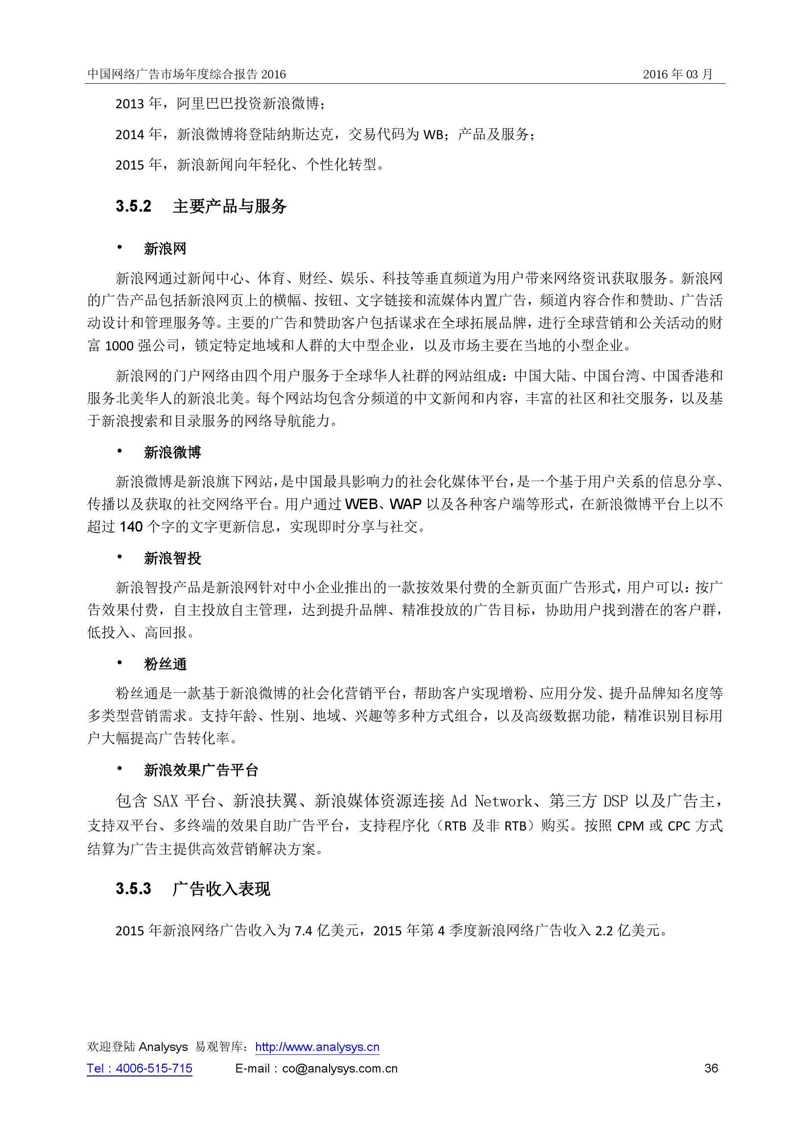 中国网络广告市场年度综合报告2016_000036