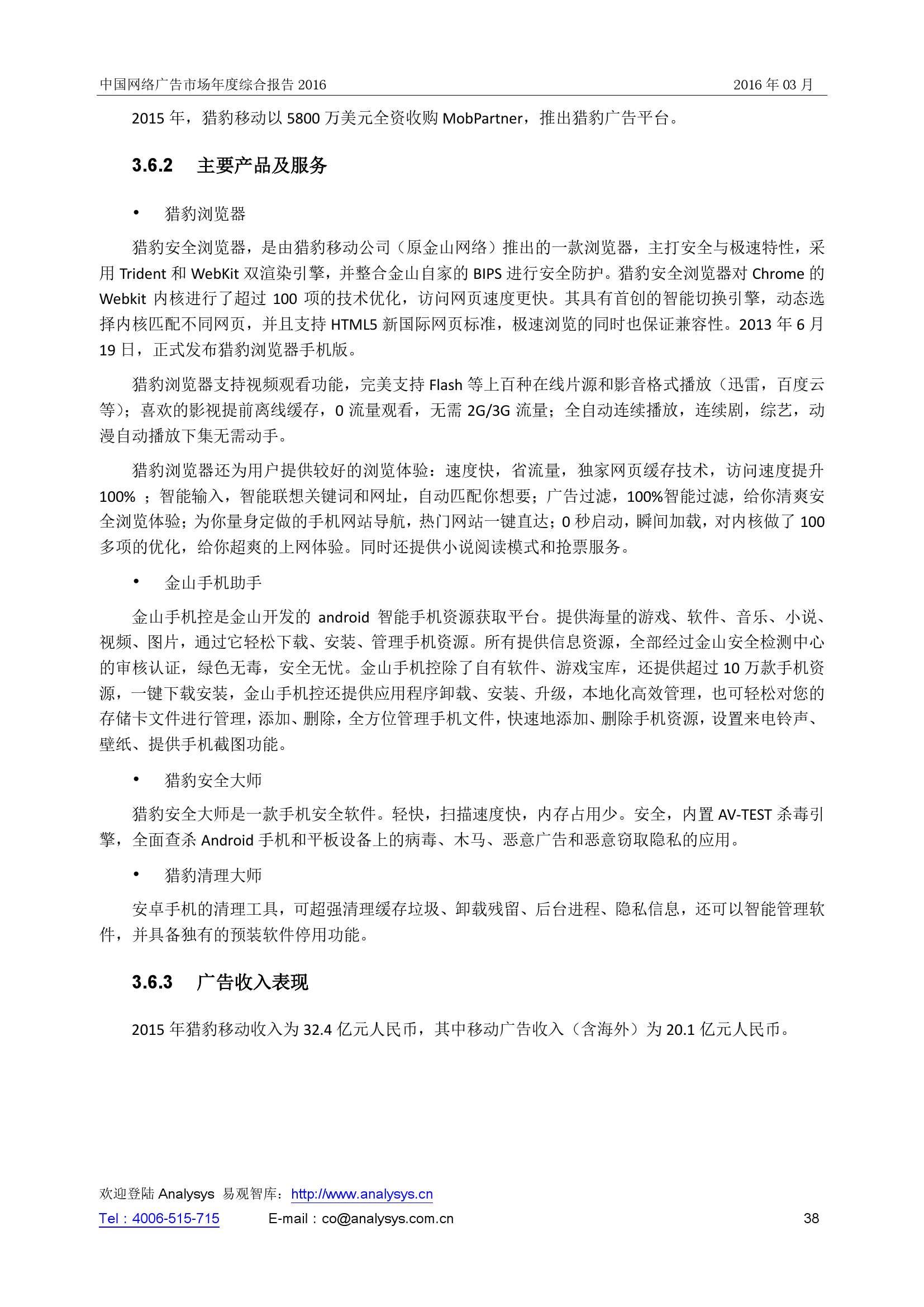 中国网络广告市场年度综合报告2016_000038