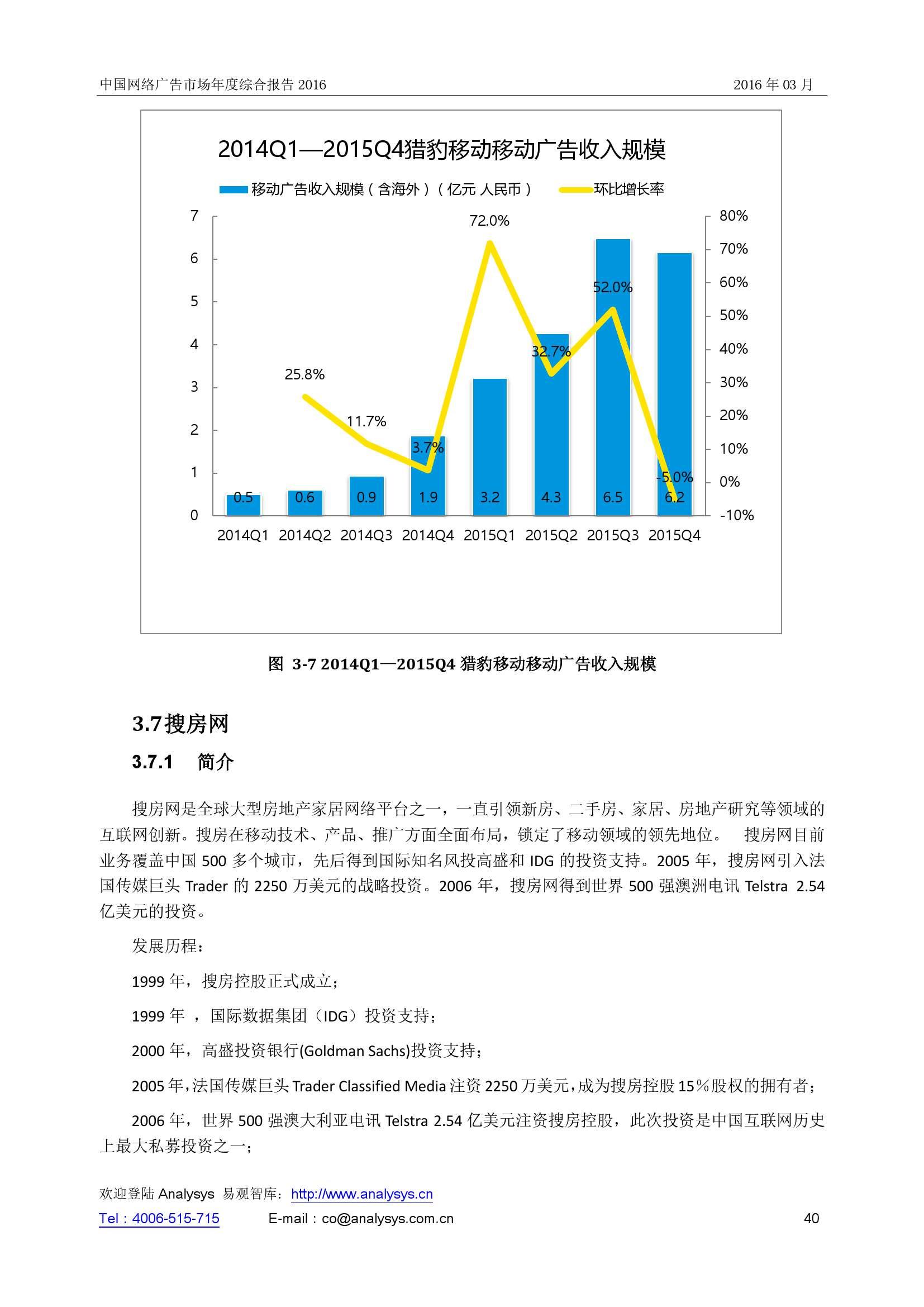 中国网络广告市场年度综合报告2016_000040