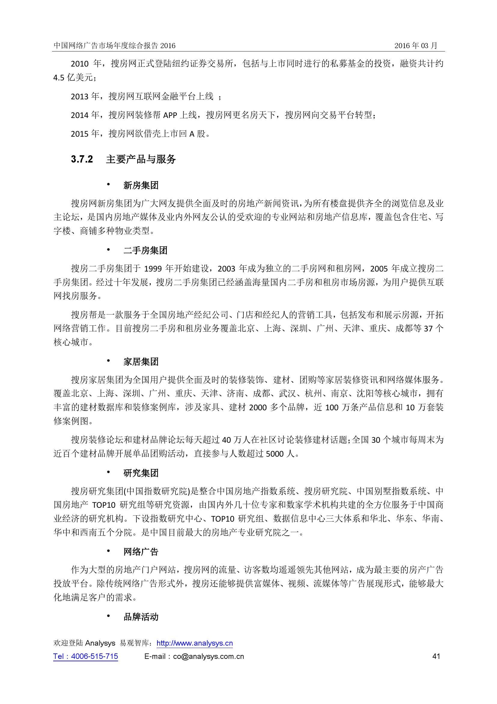 中国网络广告市场年度综合报告2016_000041
