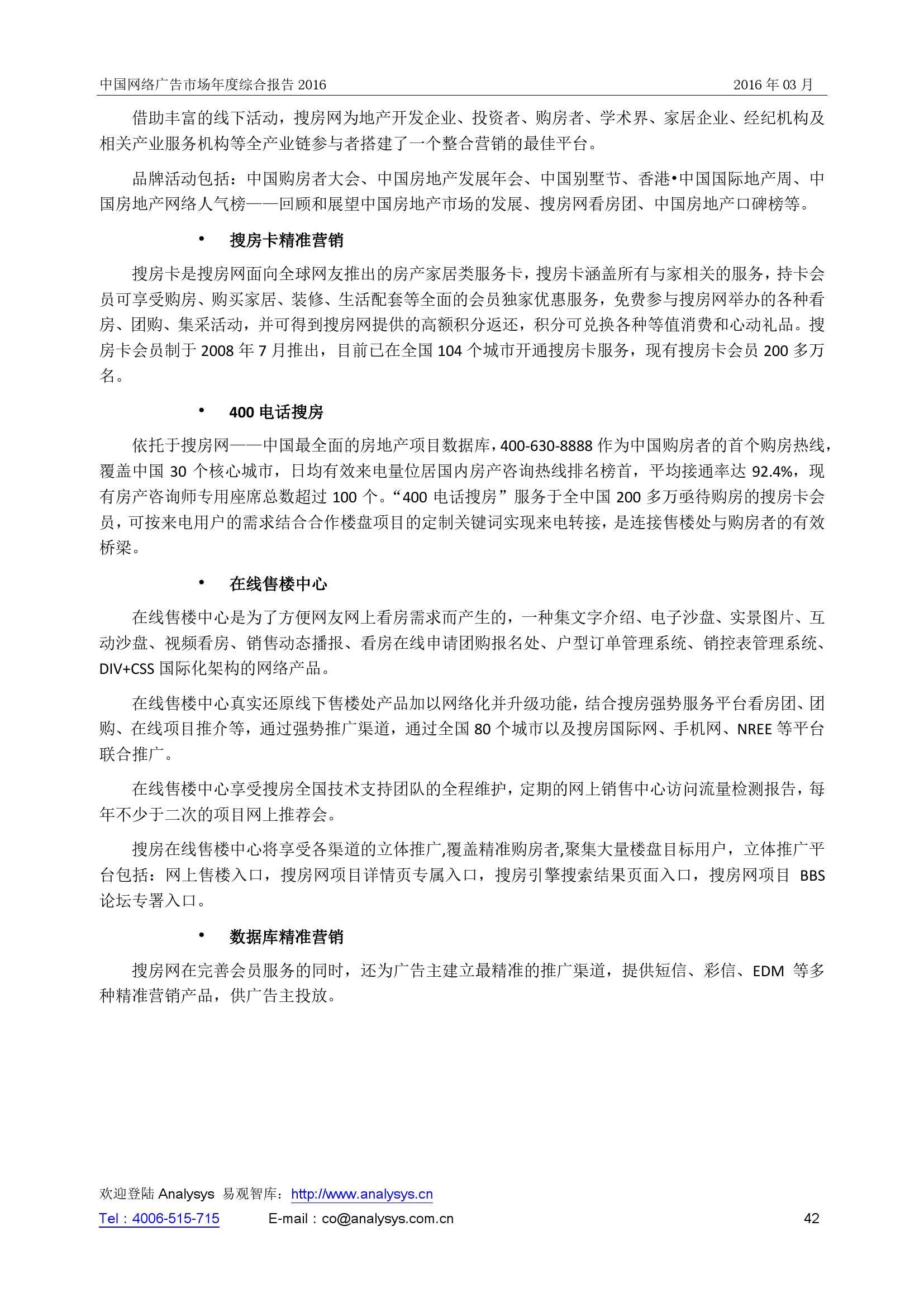 中国网络广告市场年度综合报告2016_000042