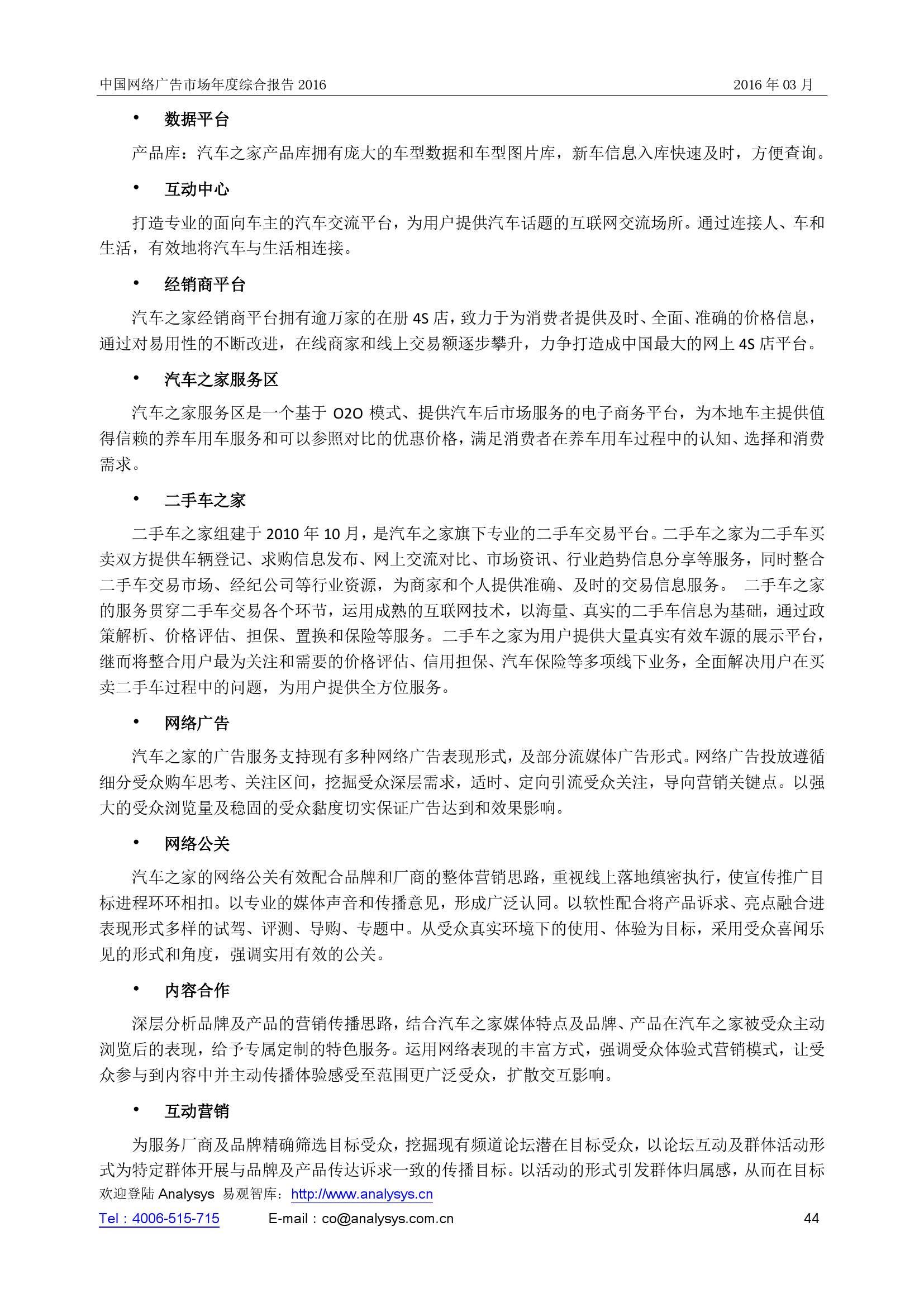 中国网络广告市场年度综合报告2016_000044