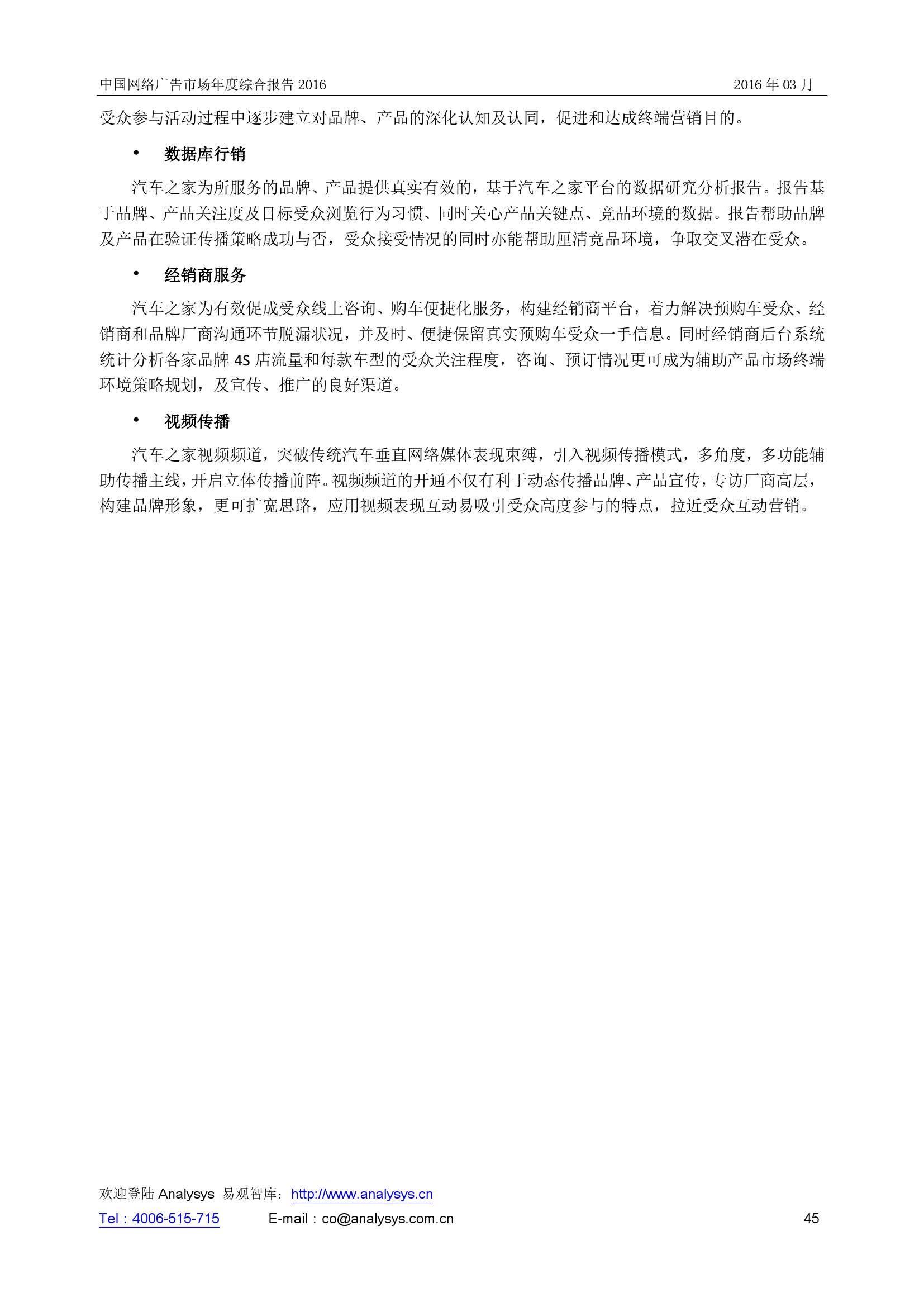 中国网络广告市场年度综合报告2016_000045