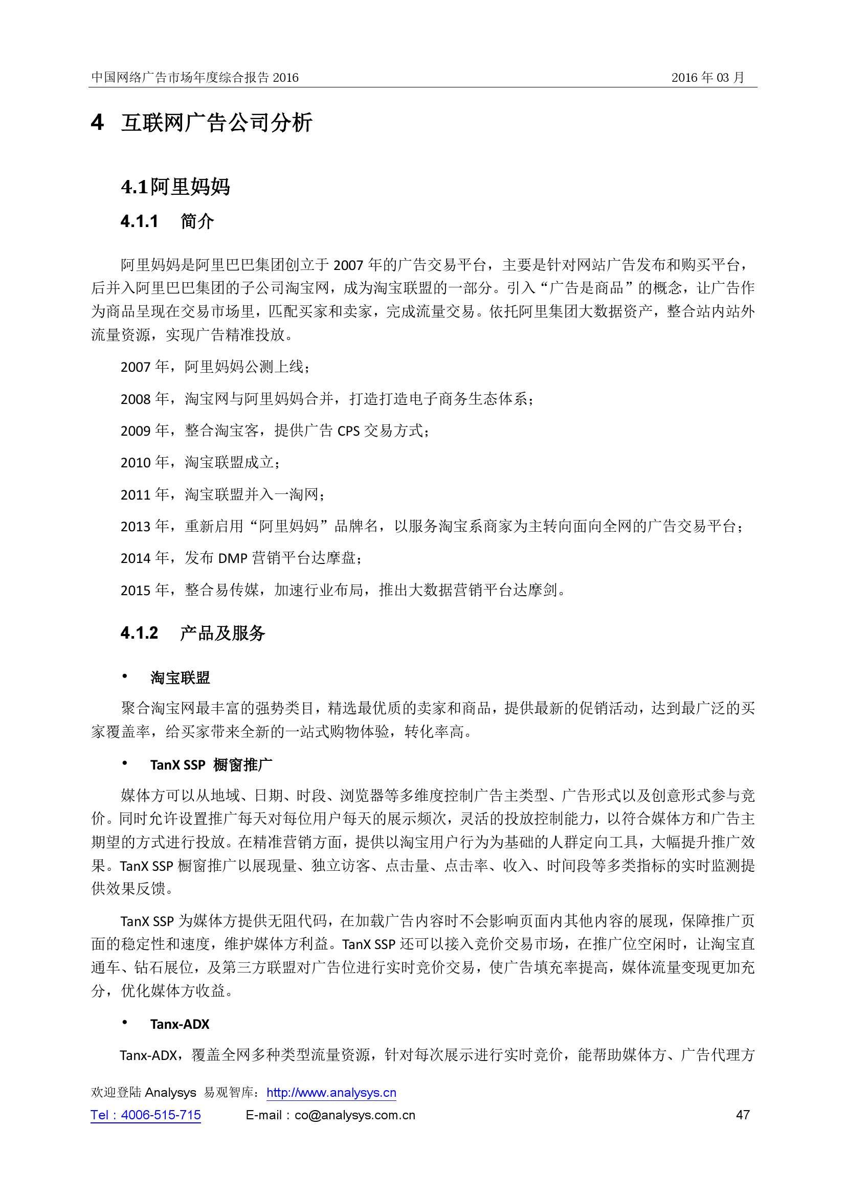 中国网络广告市场年度综合报告2016_000047