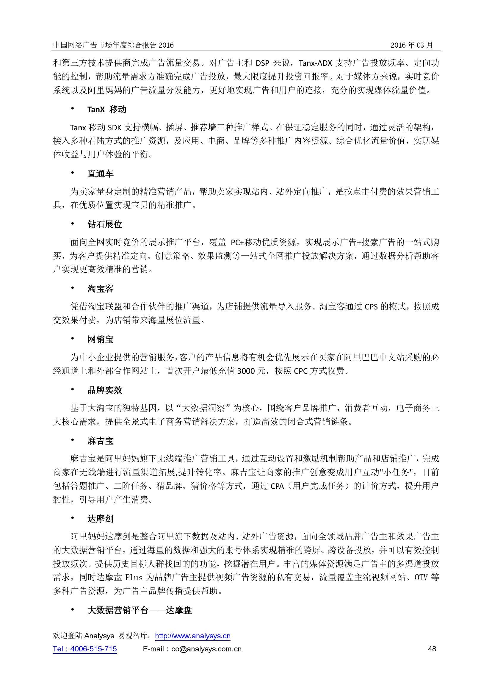 中国网络广告市场年度综合报告2016_000048