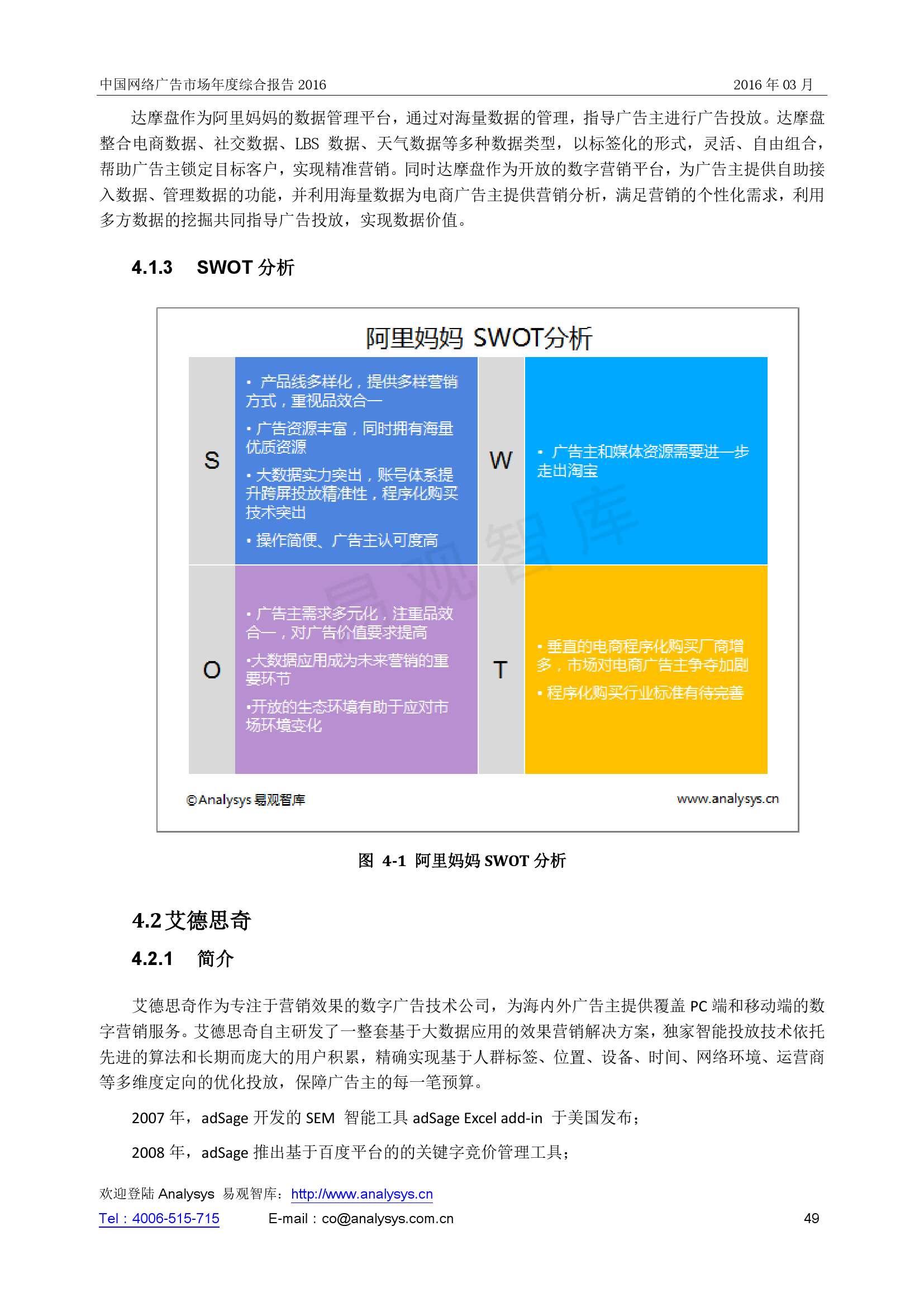 中国网络广告市场年度综合报告2016_000049