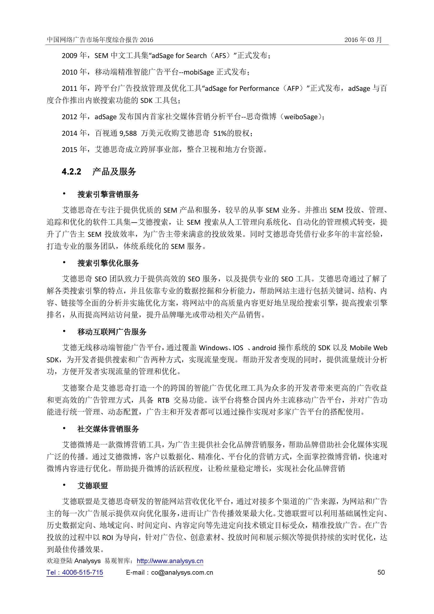 中国网络广告市场年度综合报告2016_000050