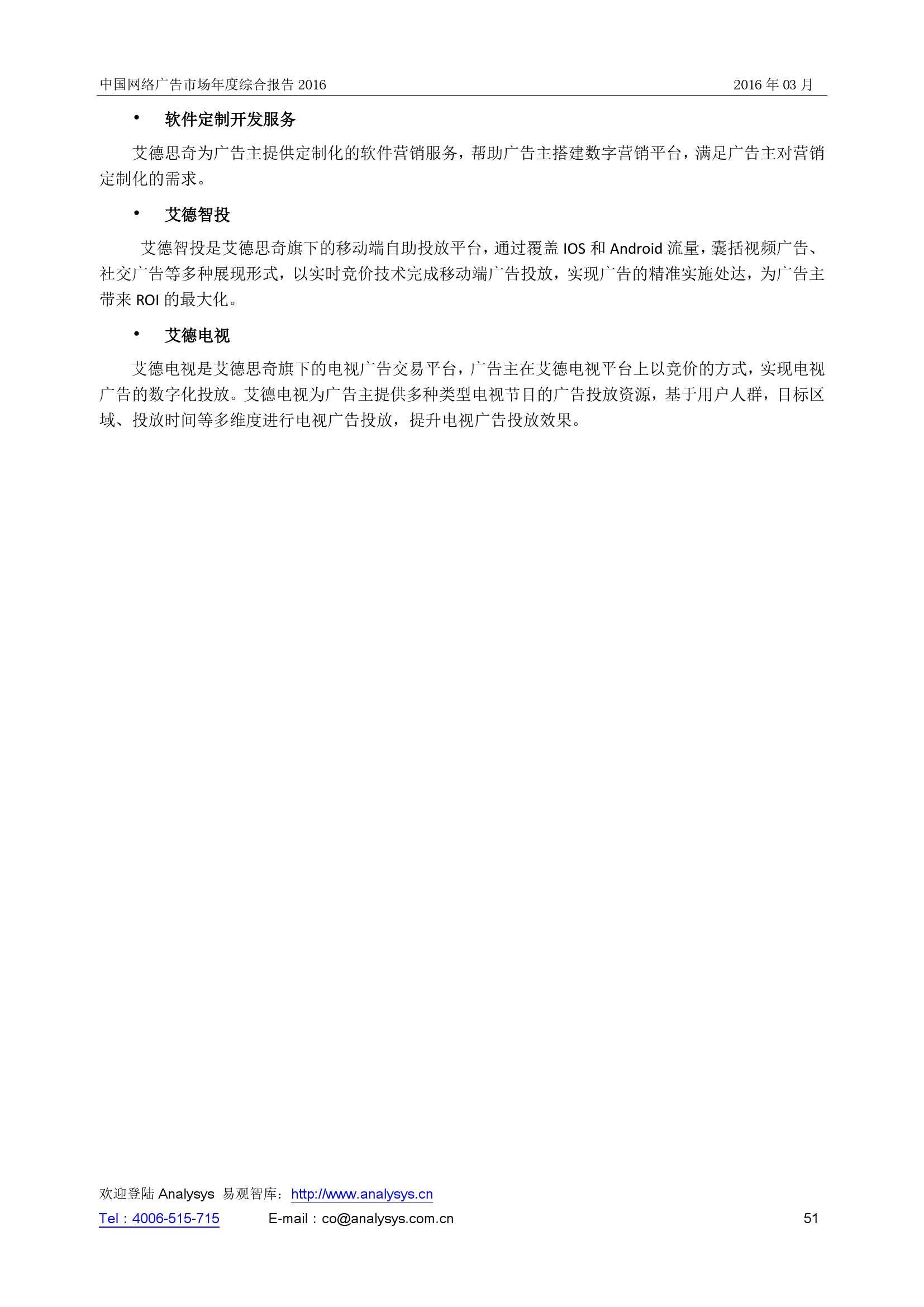 中国网络广告市场年度综合报告2016_000051