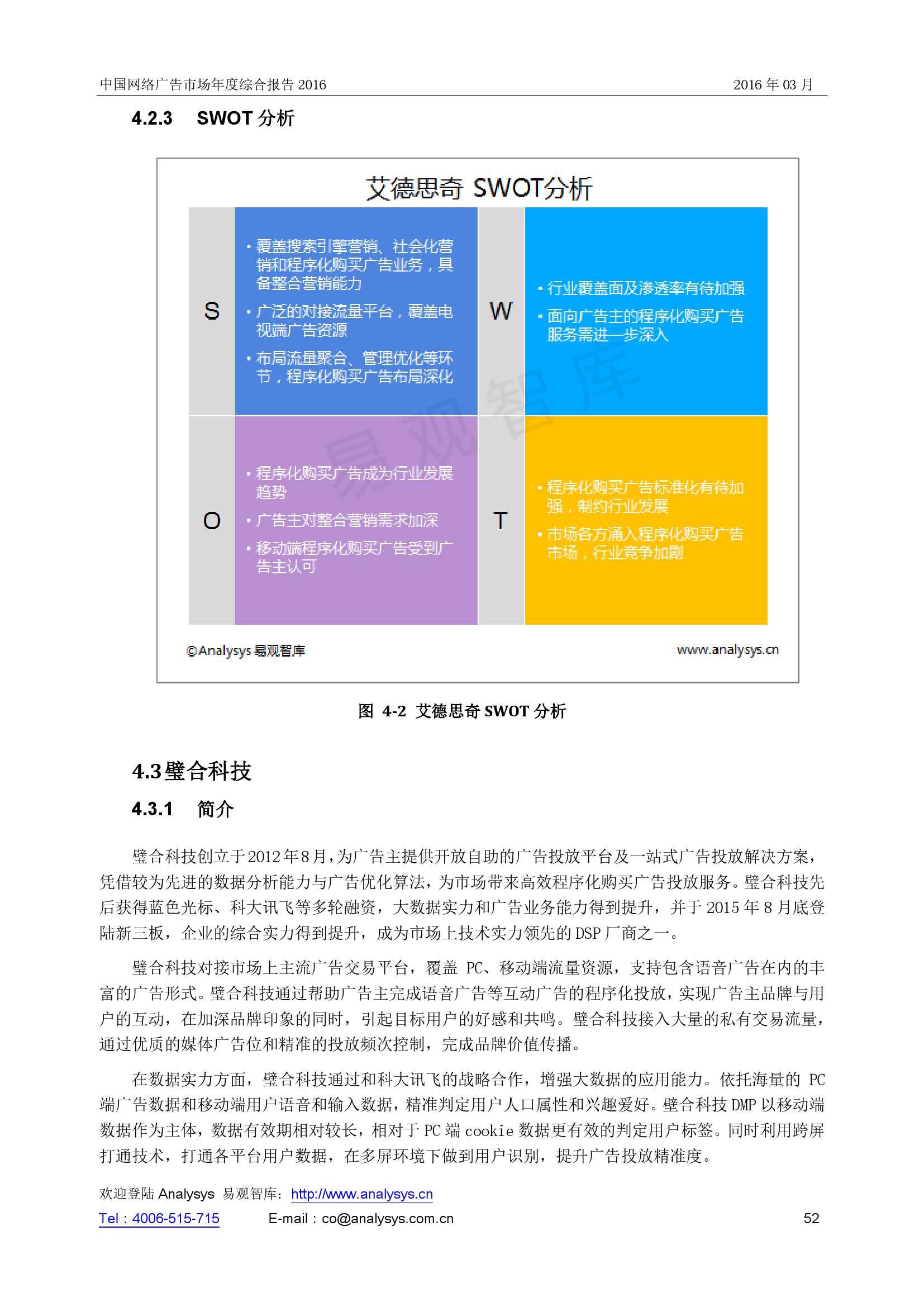 中国网络广告市场年度综合报告2016_000052