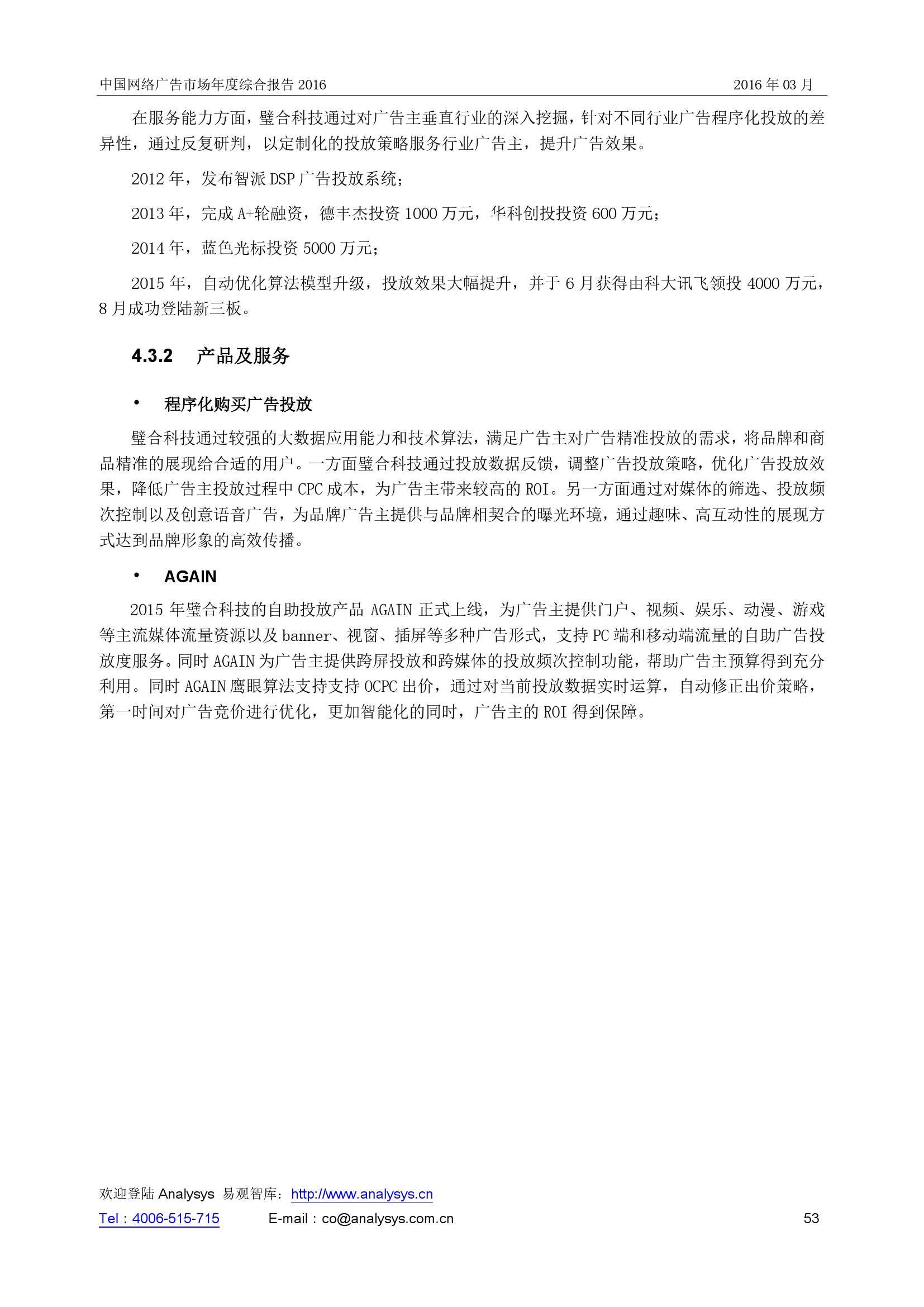 中国网络广告市场年度综合报告2016_000053