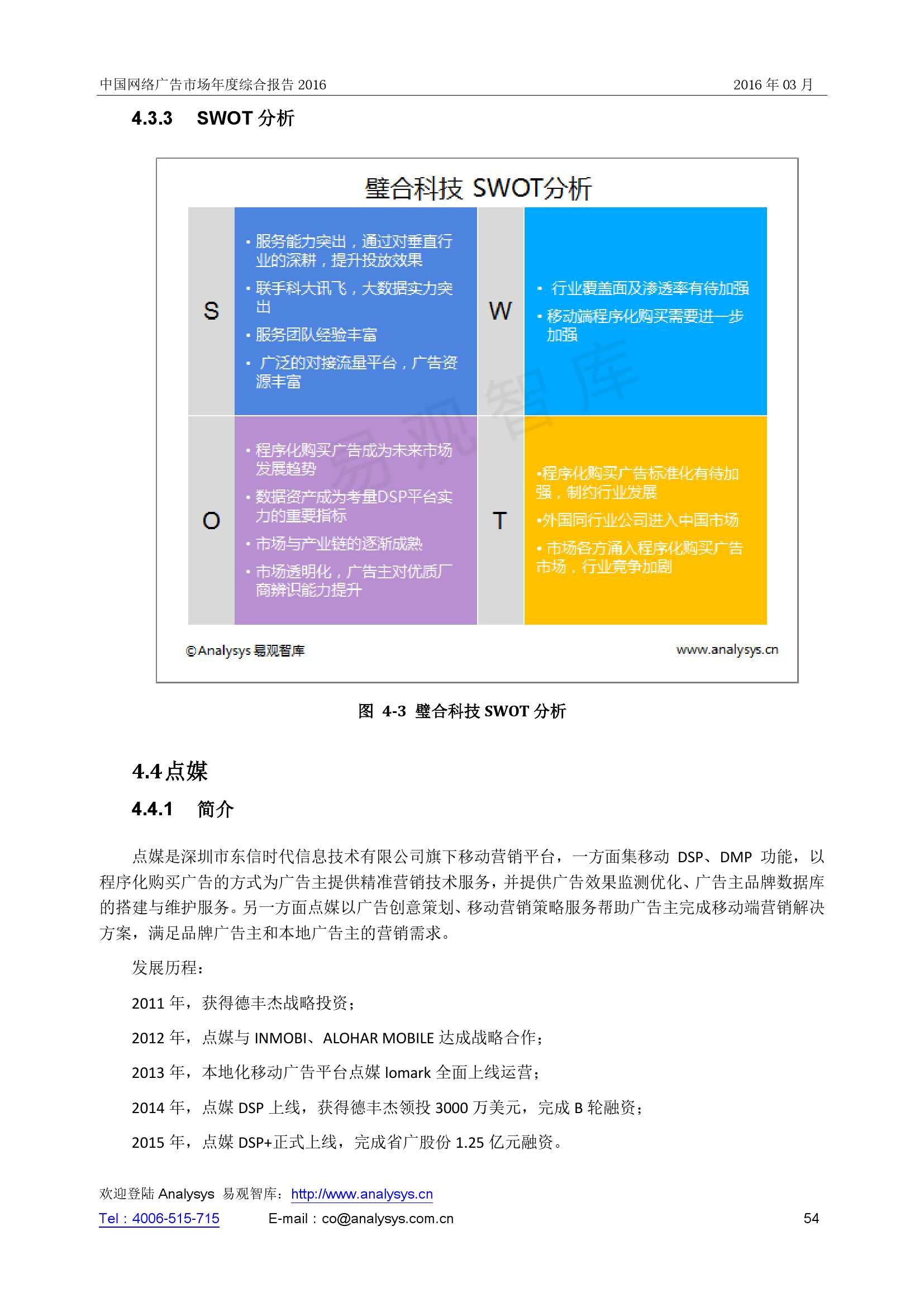 中国网络广告市场年度综合报告2016_000054