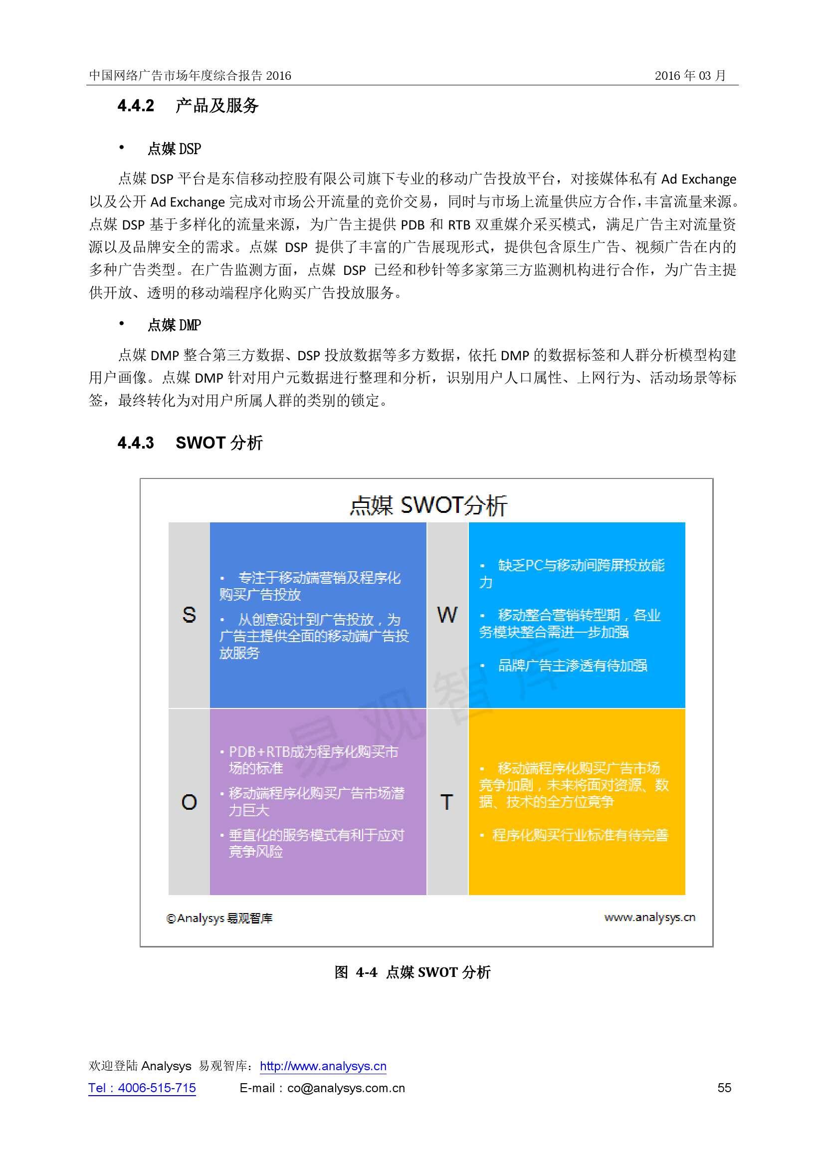 中国网络广告市场年度综合报告2016_000055