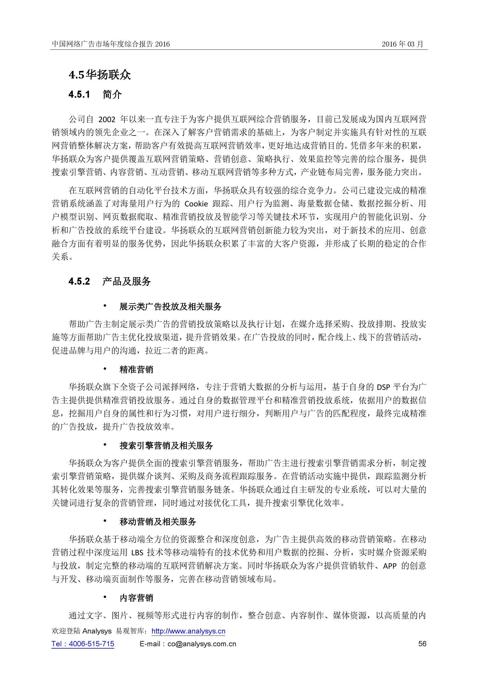 中国网络广告市场年度综合报告2016_000056