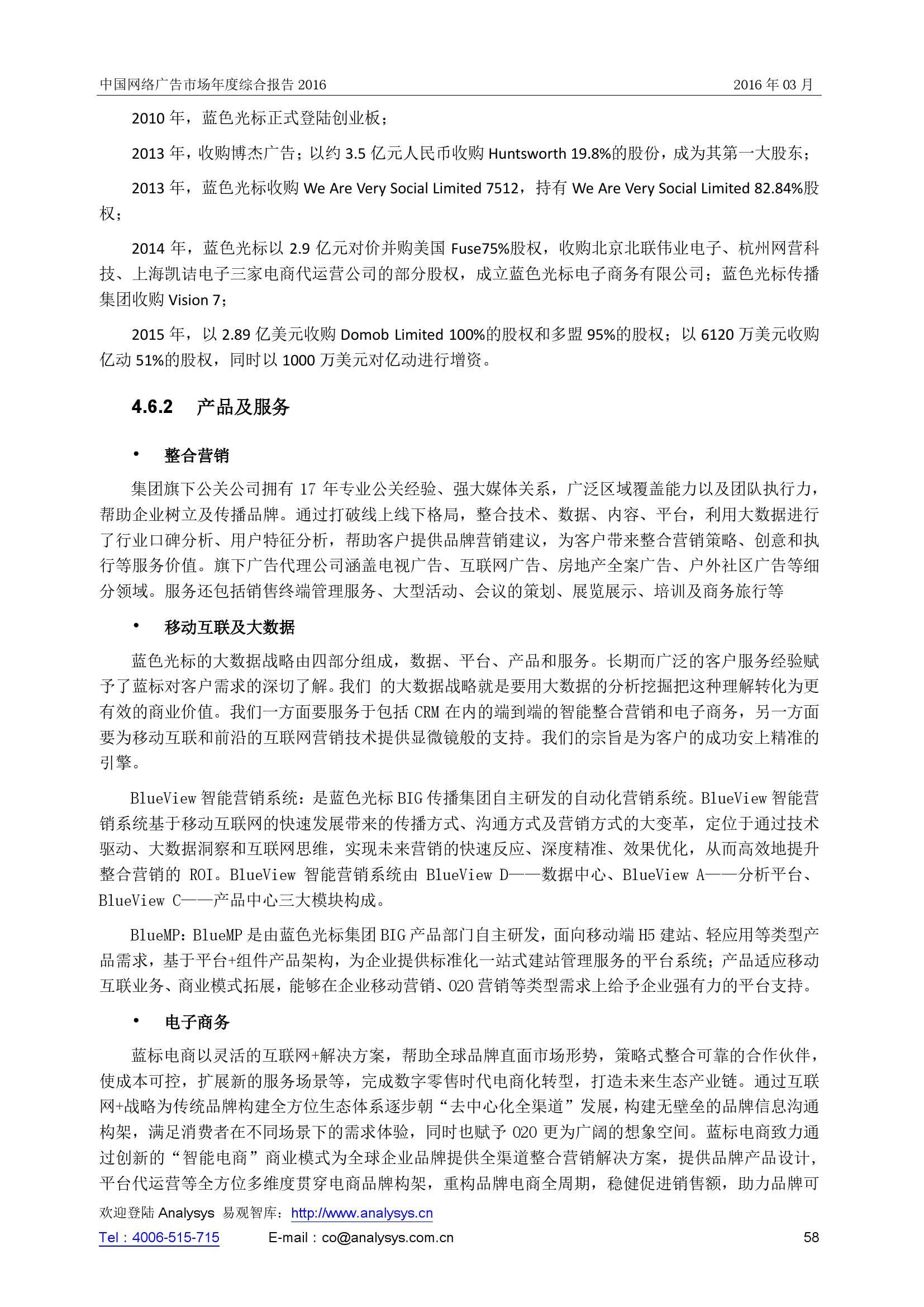 中国网络广告市场年度综合报告2016_000058