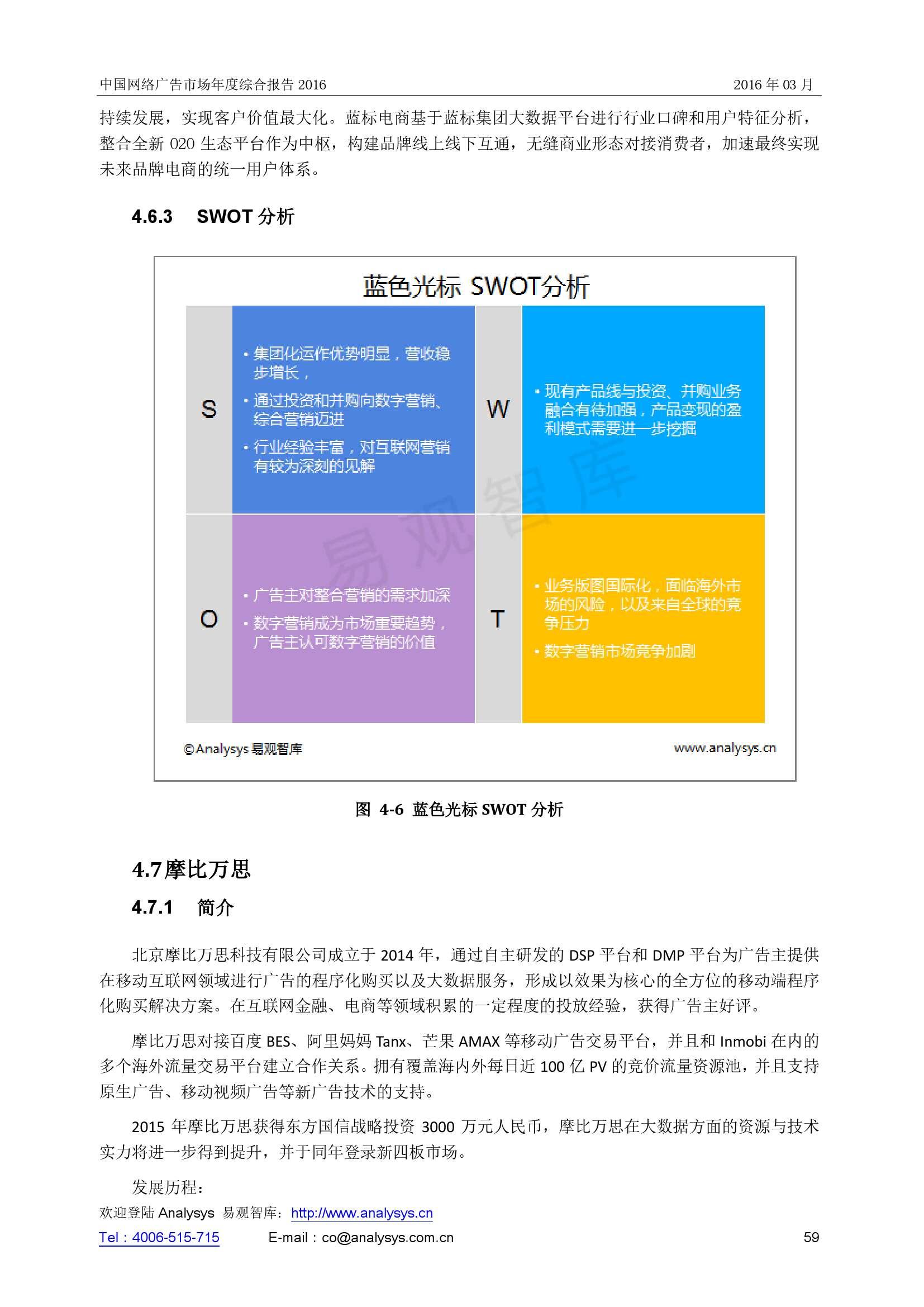 中国网络广告市场年度综合报告2016_000059