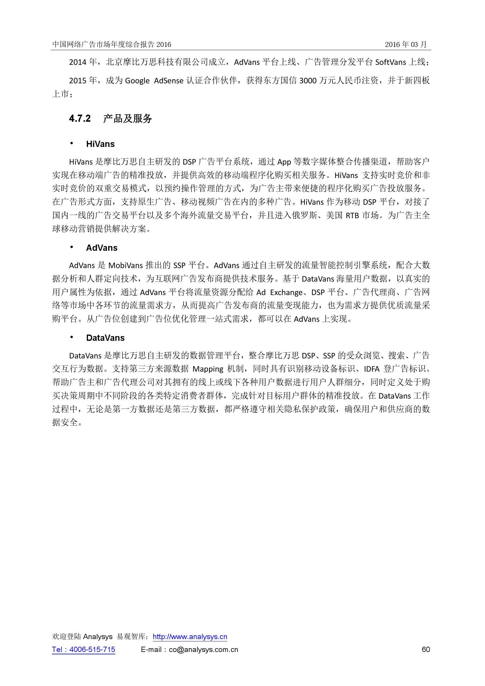 中国网络广告市场年度综合报告2016_000060