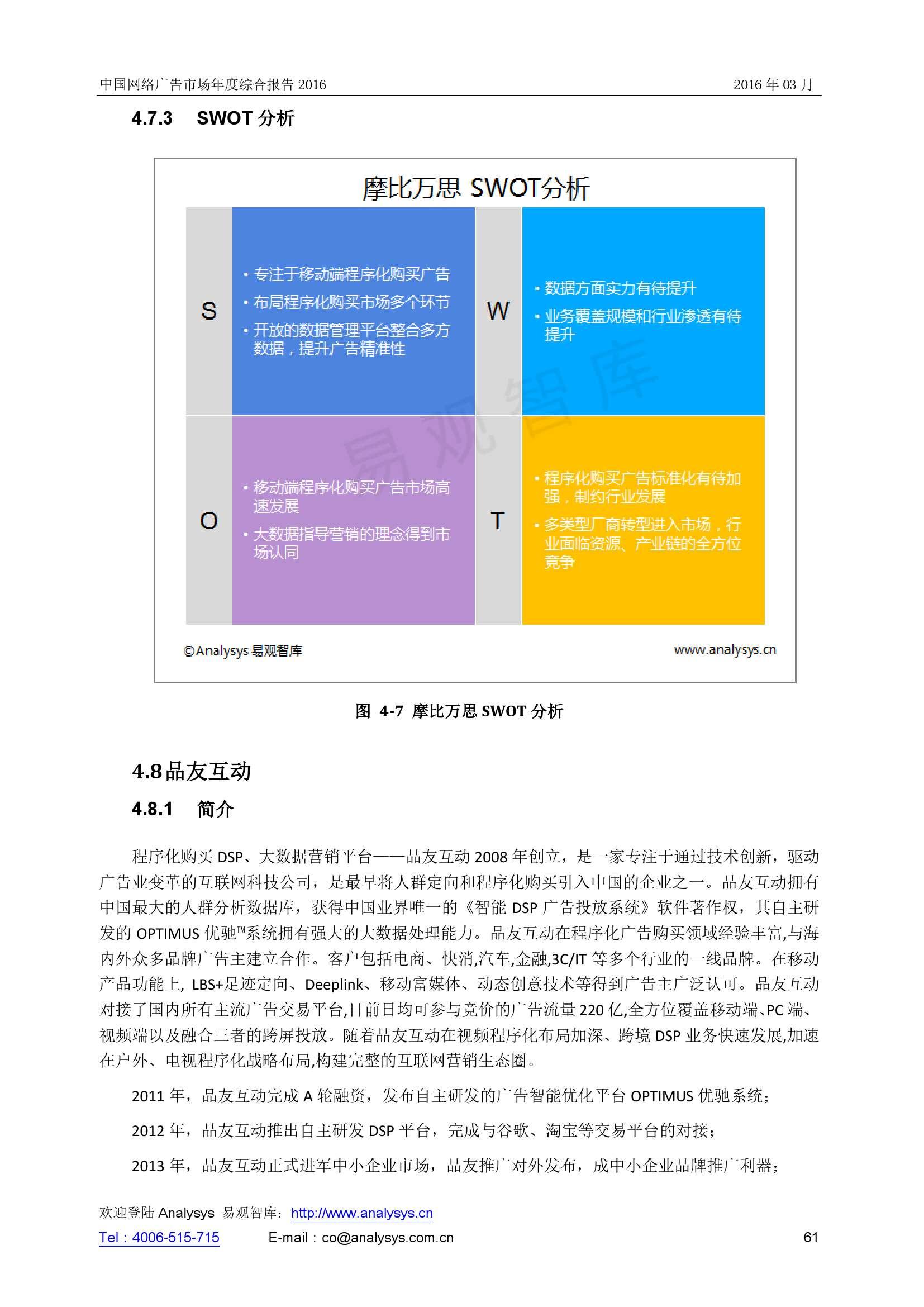 中国网络广告市场年度综合报告2016_000061