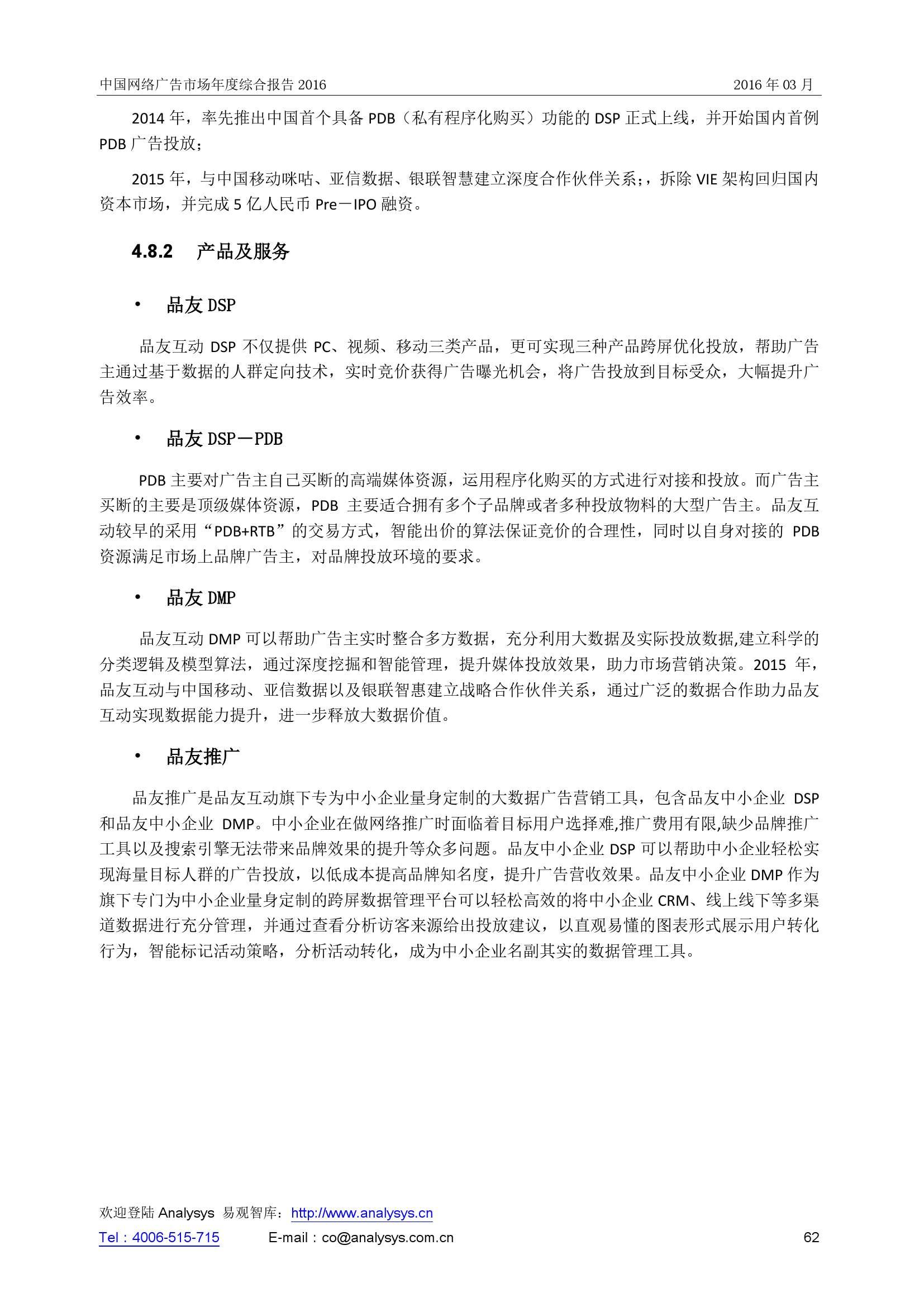 中国网络广告市场年度综合报告2016_000062