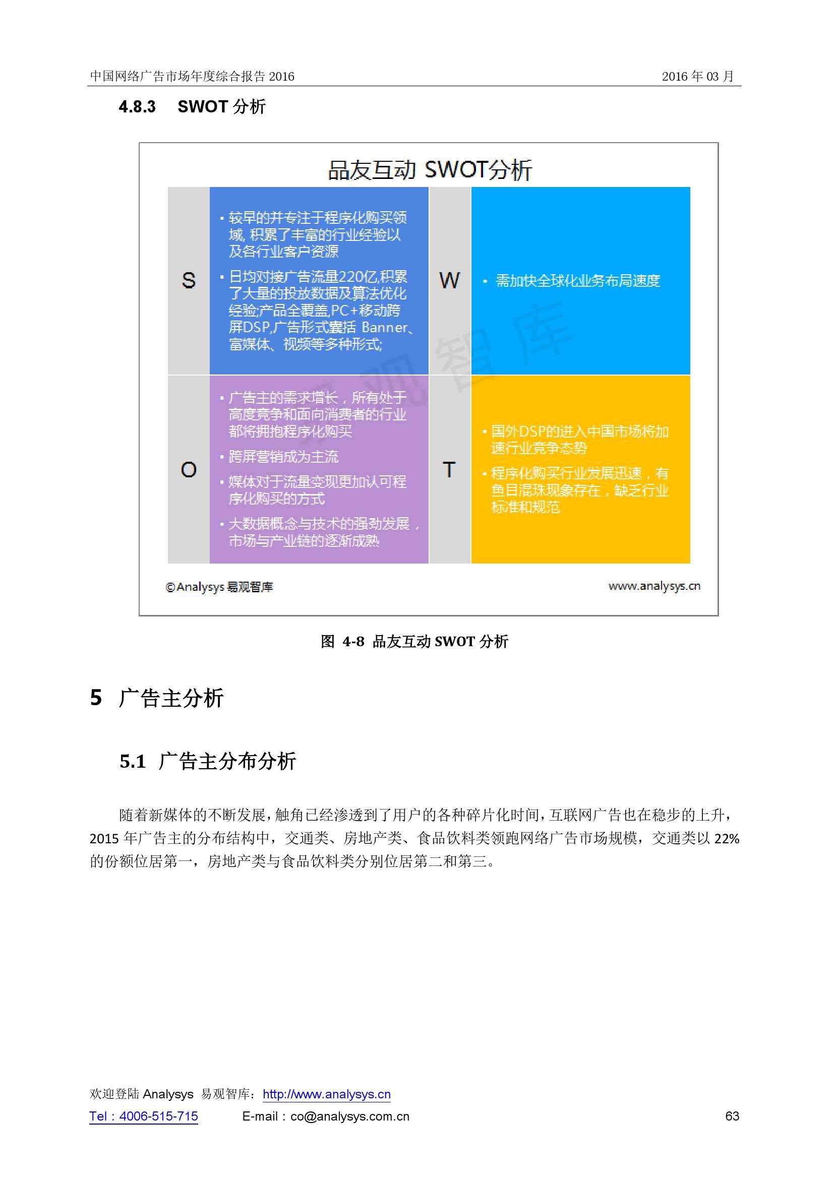 中国网络广告市场年度综合报告2016_000063