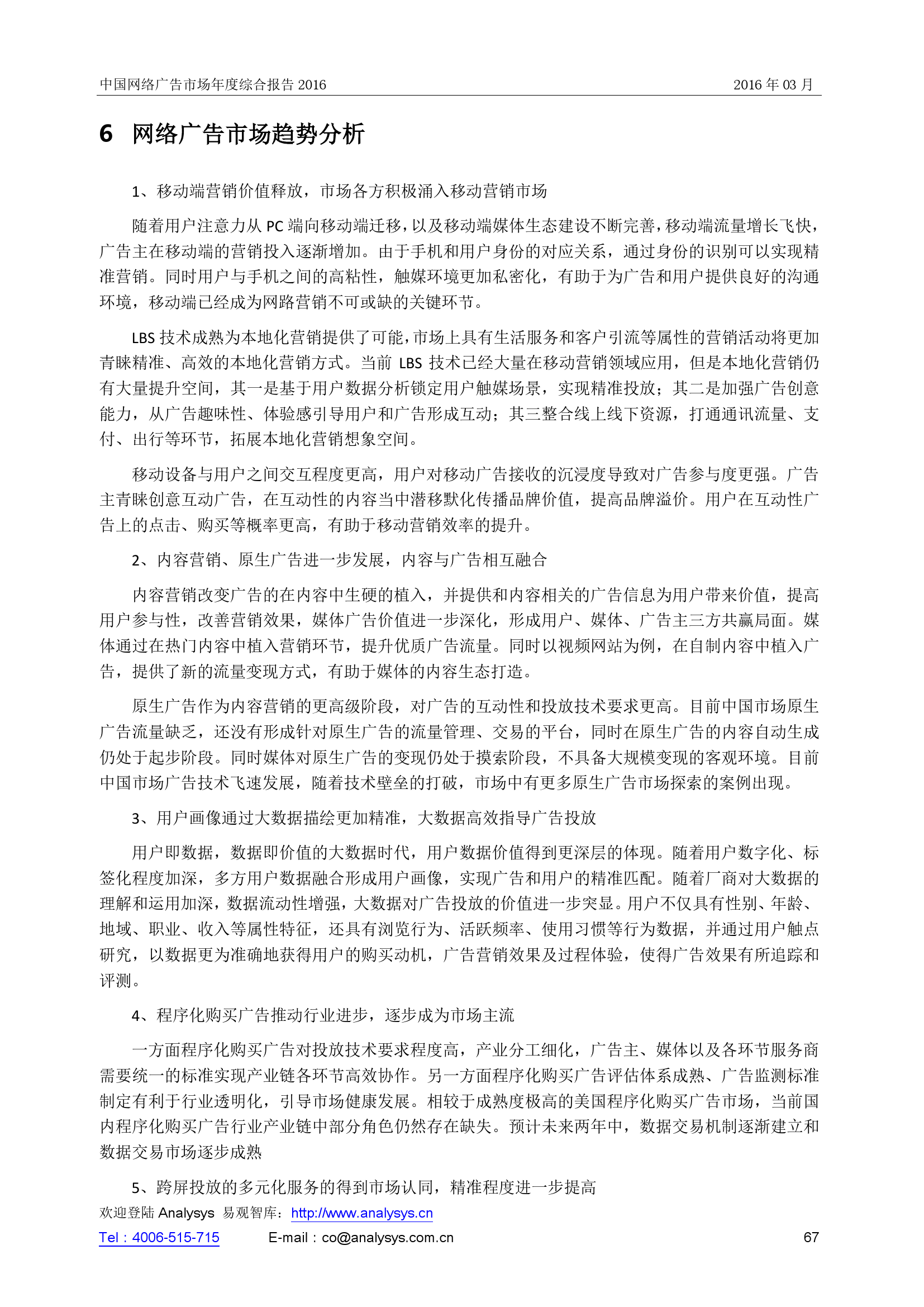 中国网络广告市场年度综合报告2016_000067