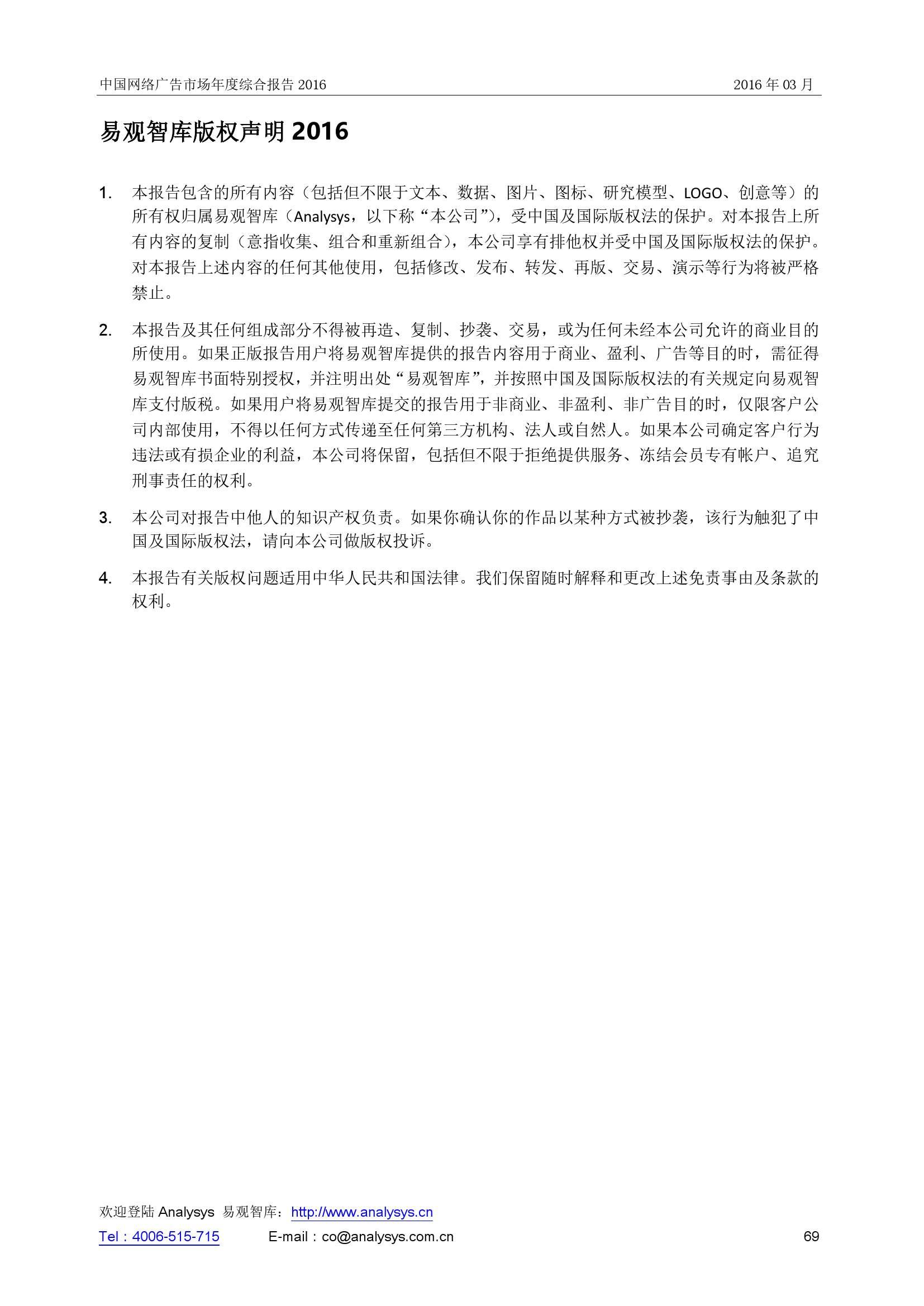 中国网络广告市场年度综合报告2016_000069