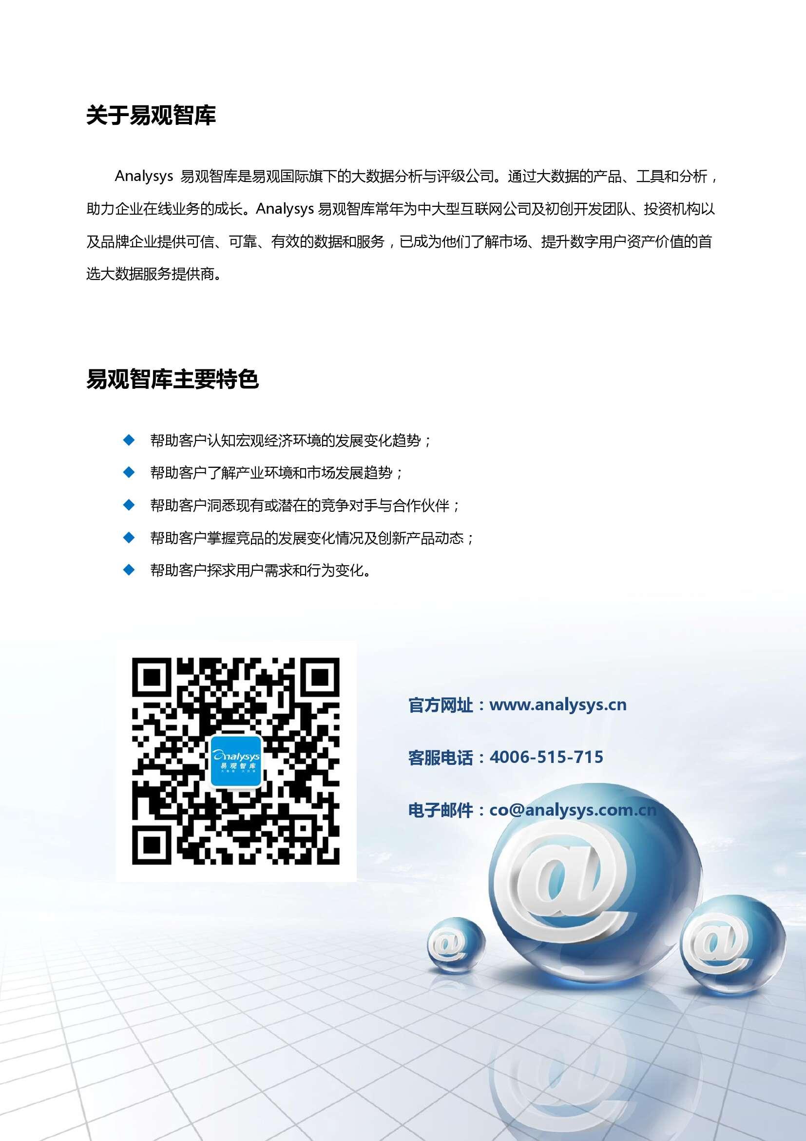 中国网络广告市场年度综合报告2016_000070