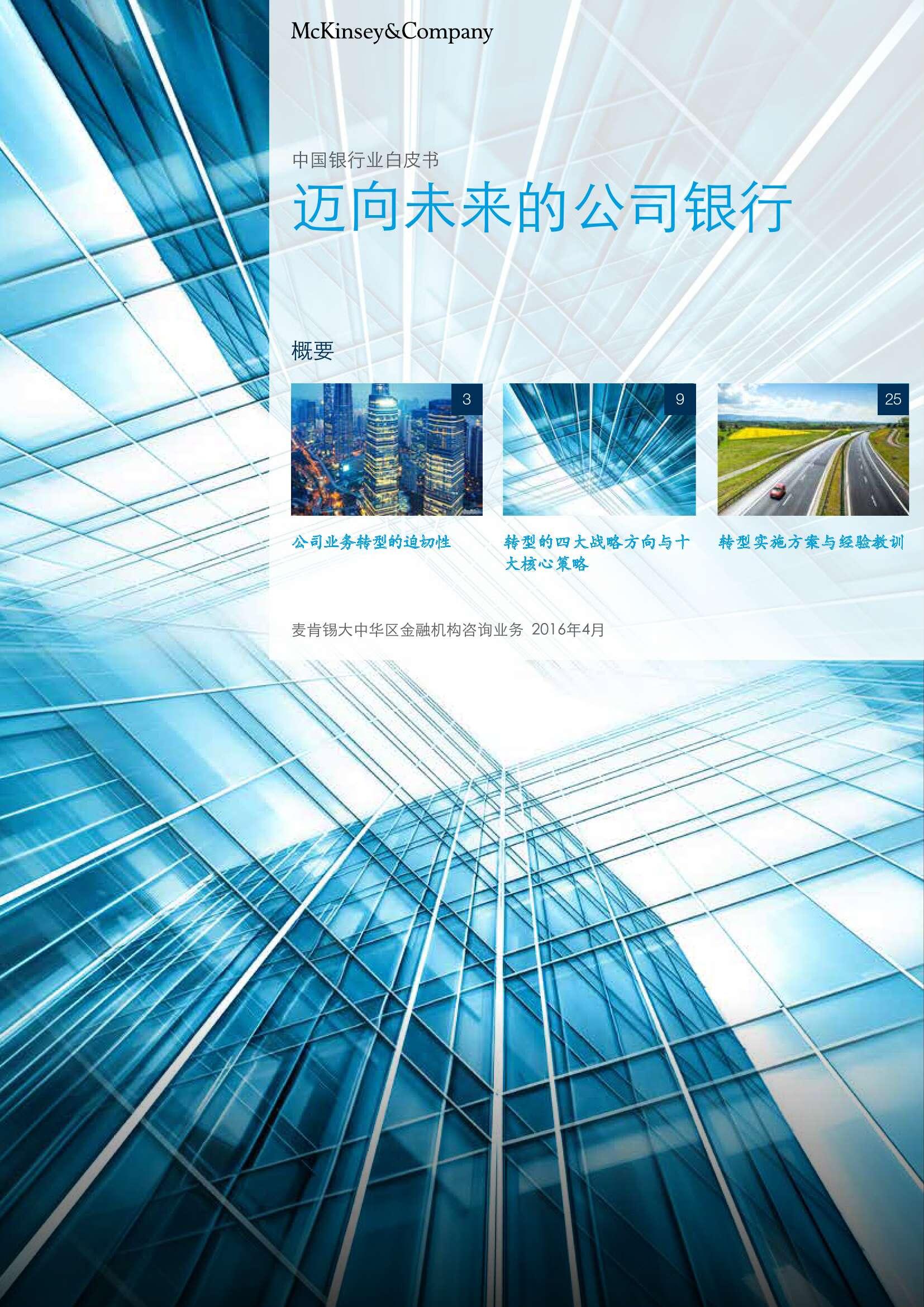 中国银行业白皮书--迈向未来的公司银行_000001