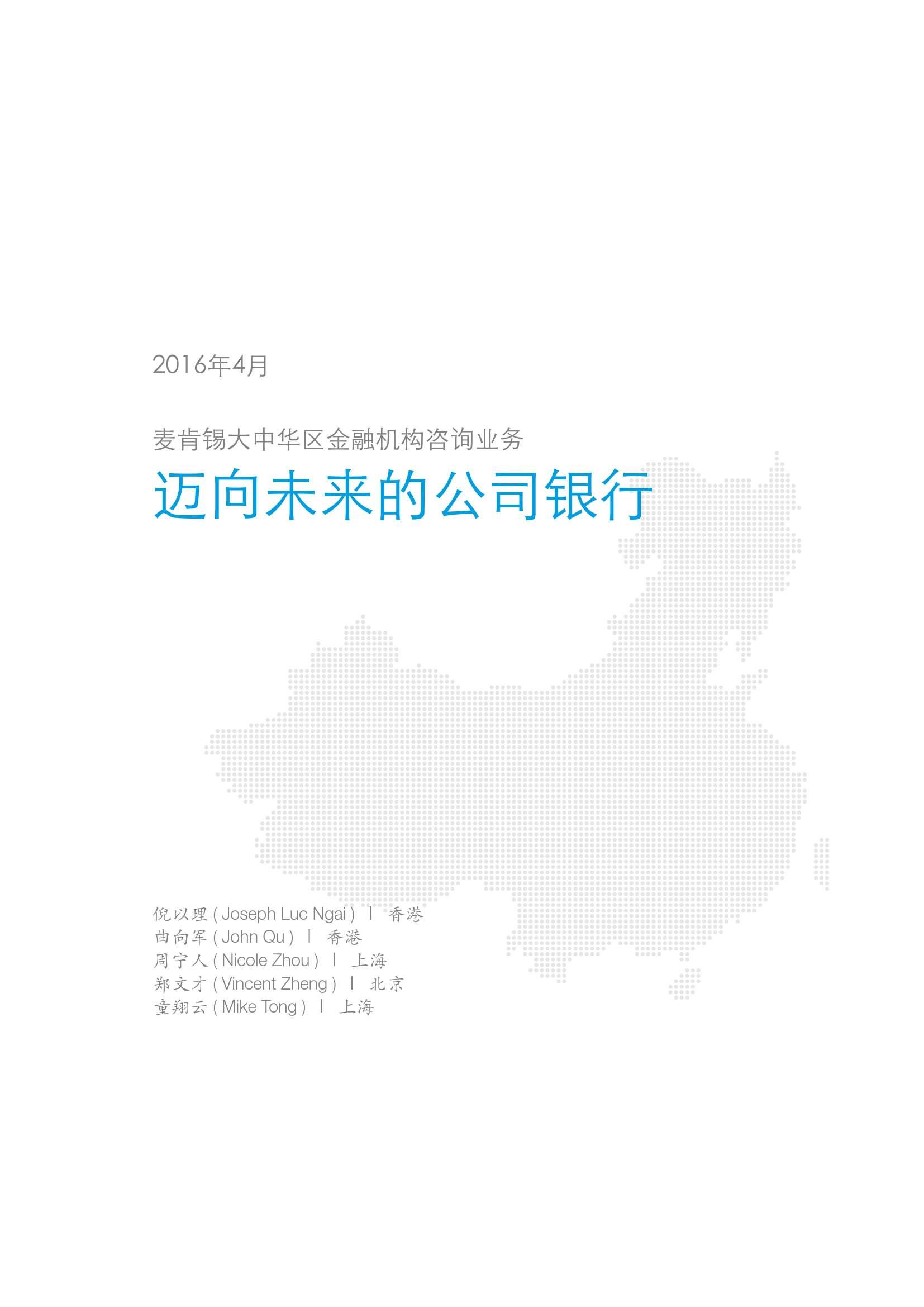 中国银行业白皮书--迈向未来的公司银行_000003