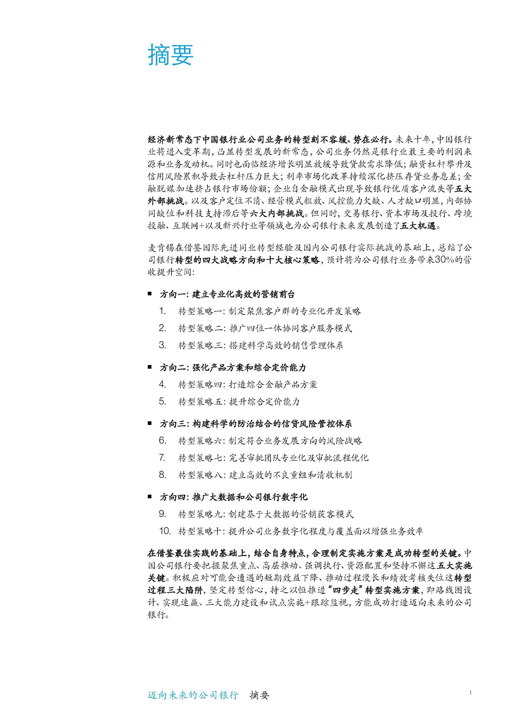 中国银行业白皮书--迈向未来的公司银行_000007
